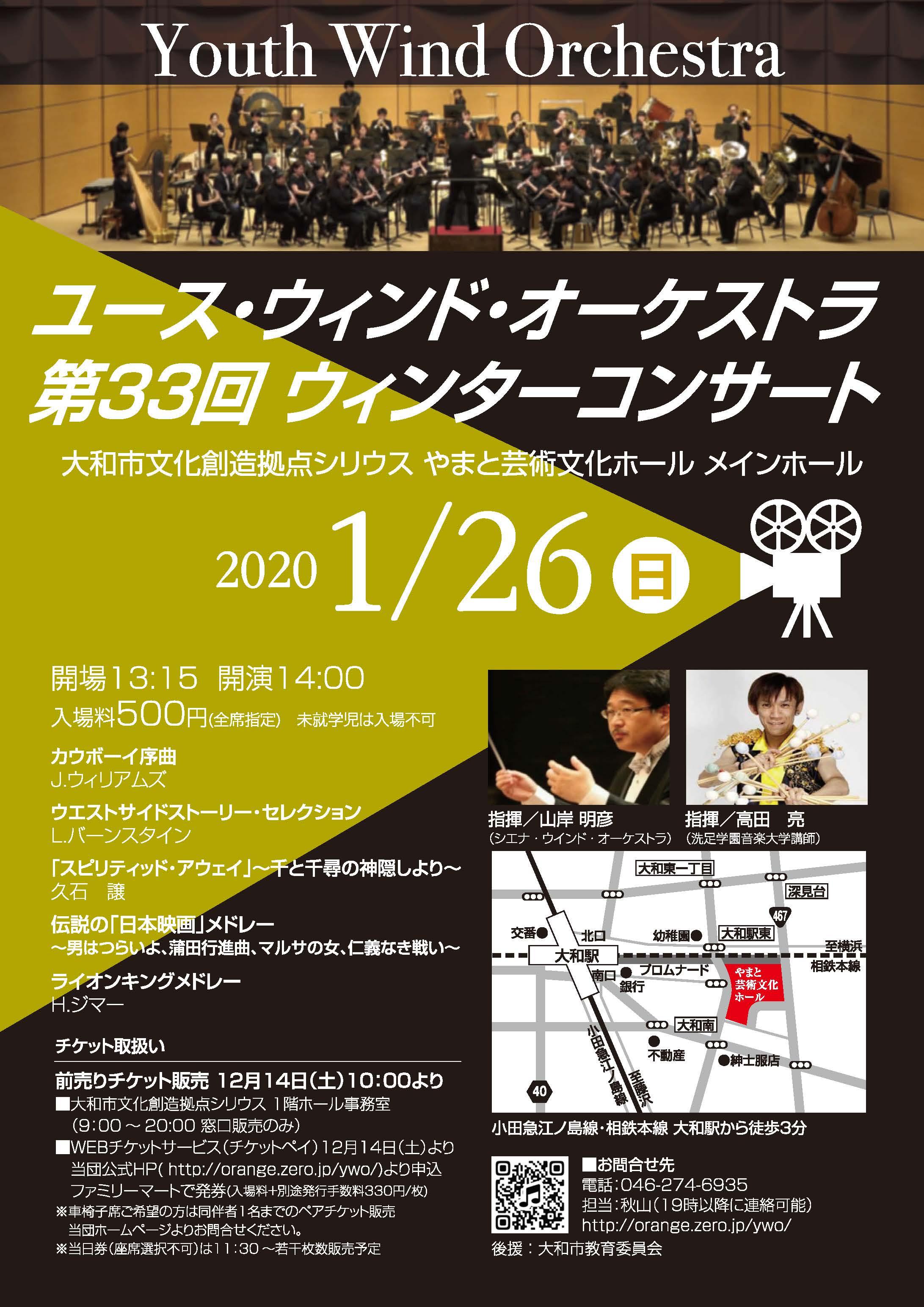 ユース・ウインド・オーケストラ 第33回 ウィンターコンサート