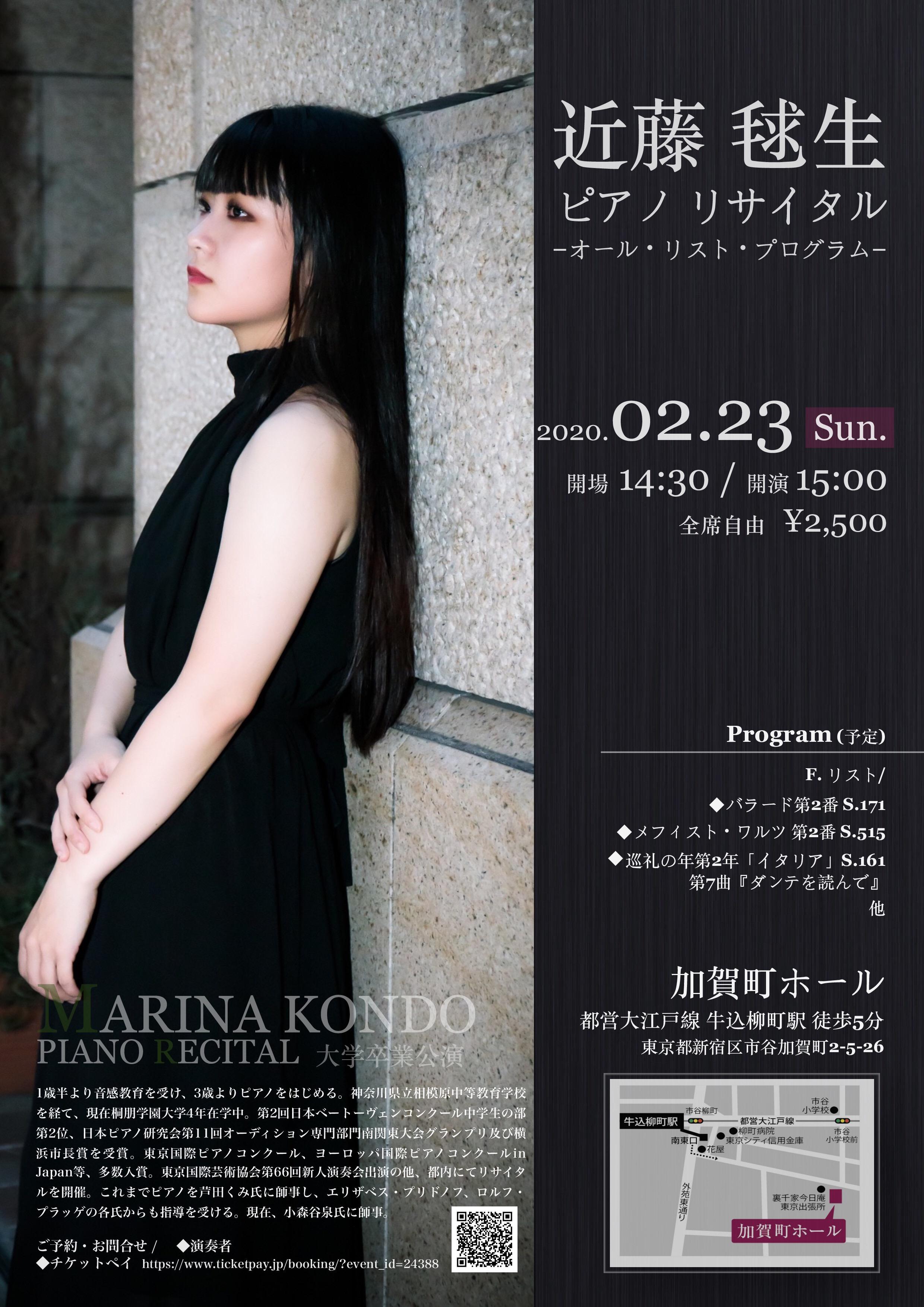 近藤毬生 ピアノリサイタル -オール・リスト・プログラム- 大学卒業公演