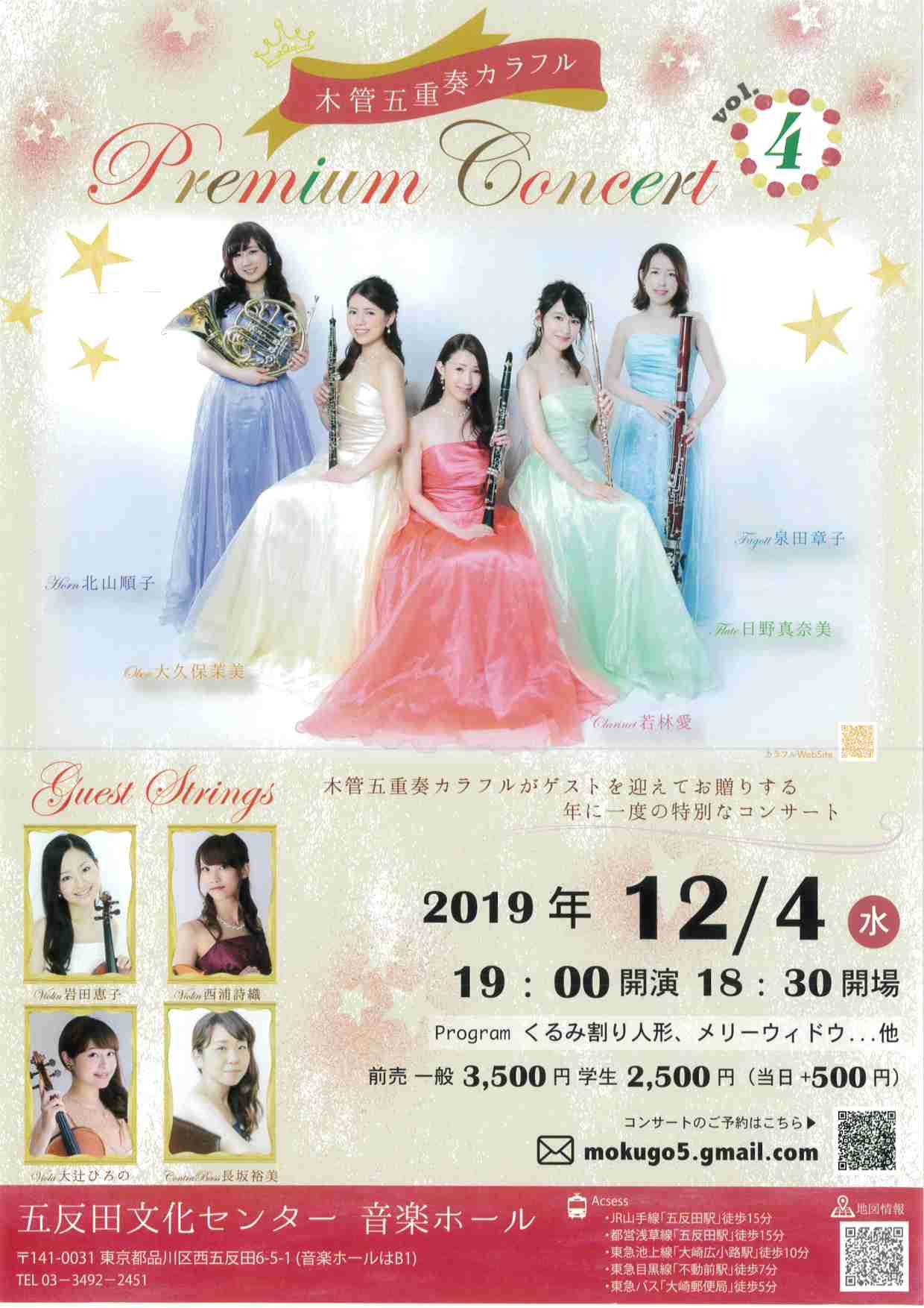木管五重奏カラフル Premium Concert Vol.4