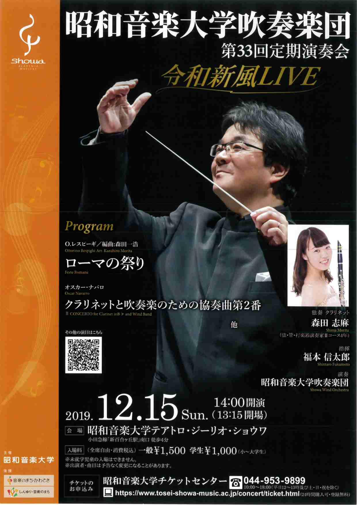 昭和音楽大学吹奏楽団 第33回定期演奏会 令和新風LIVE