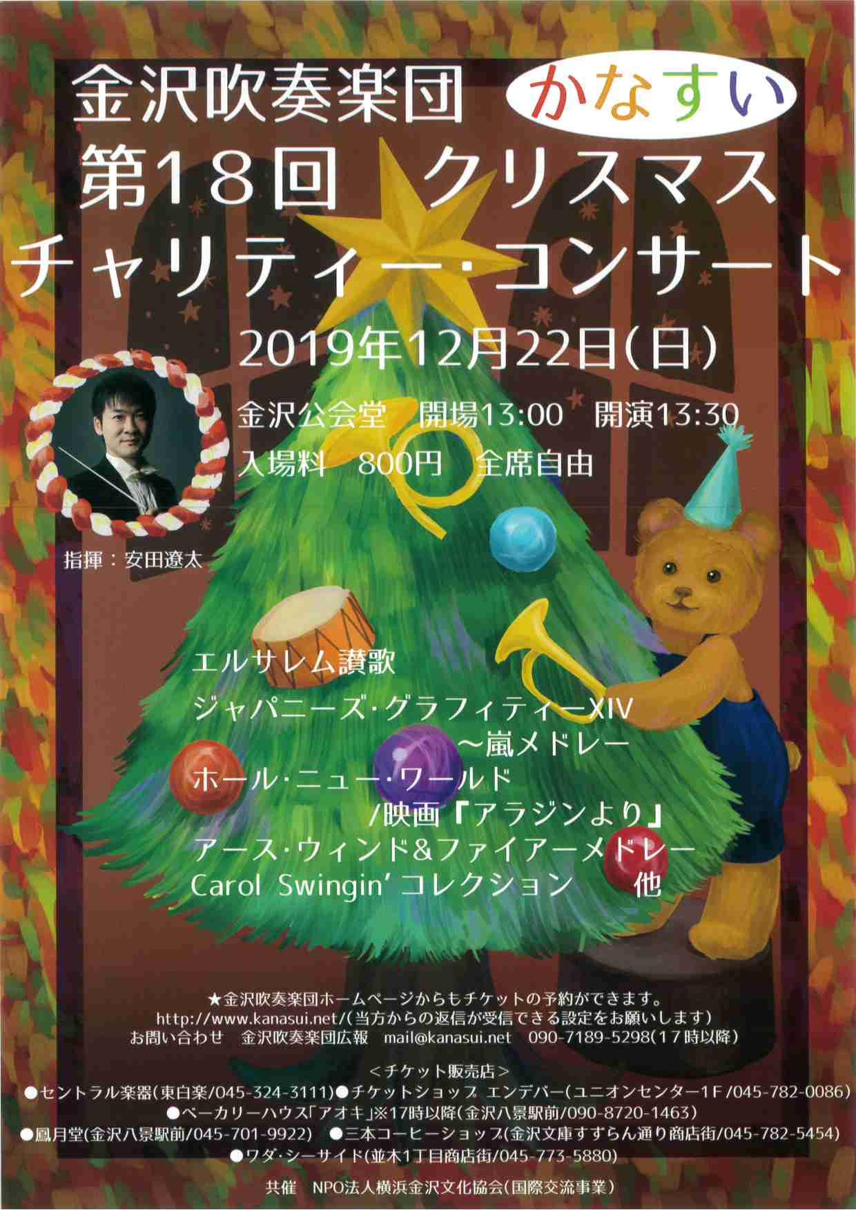 金沢吹奏楽団 第18回 クリスマス・チャリティー・コンサート