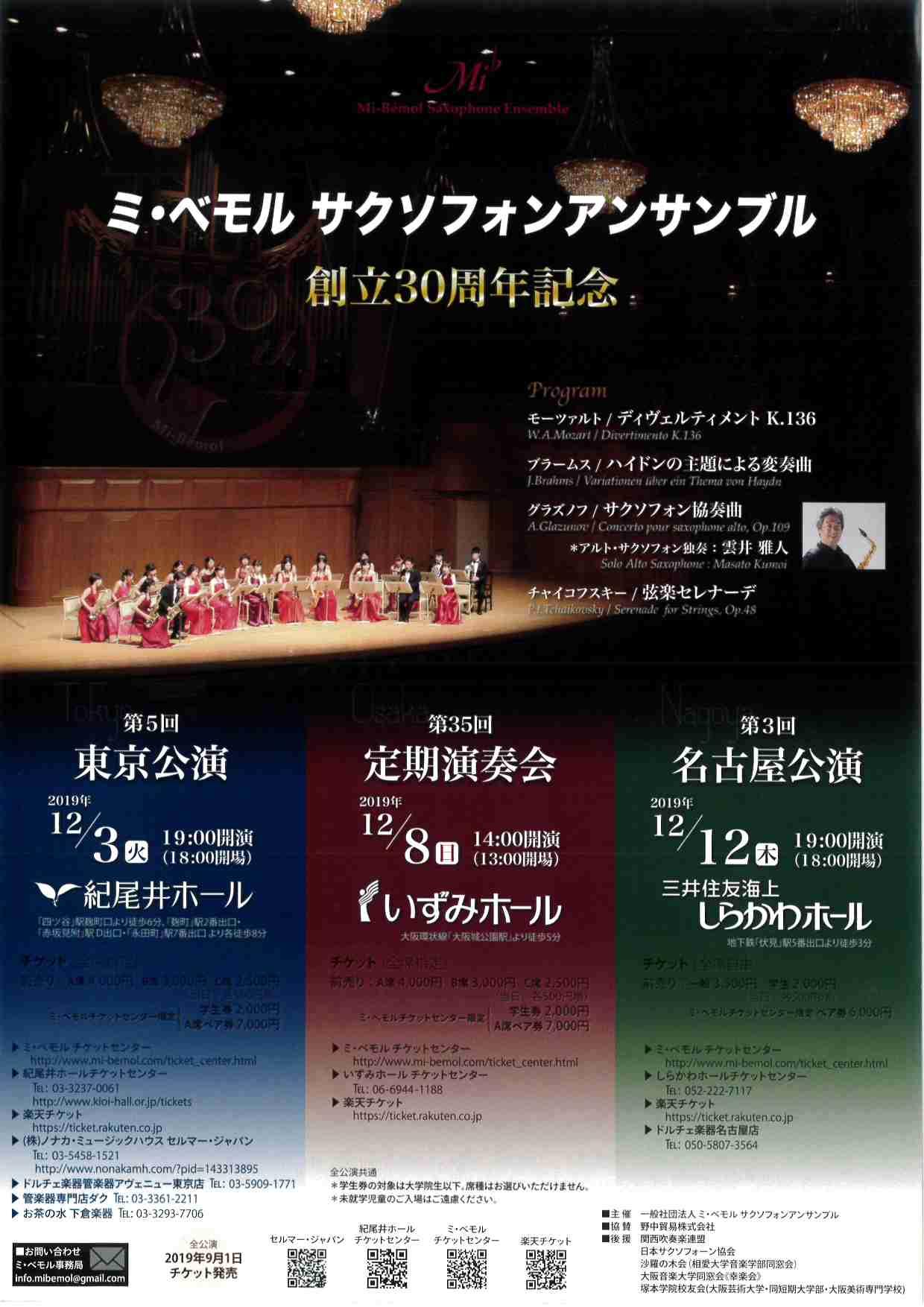 ミ・ベモル サクソフォンアンサンブル 創立30周年記念 第5回東京公演