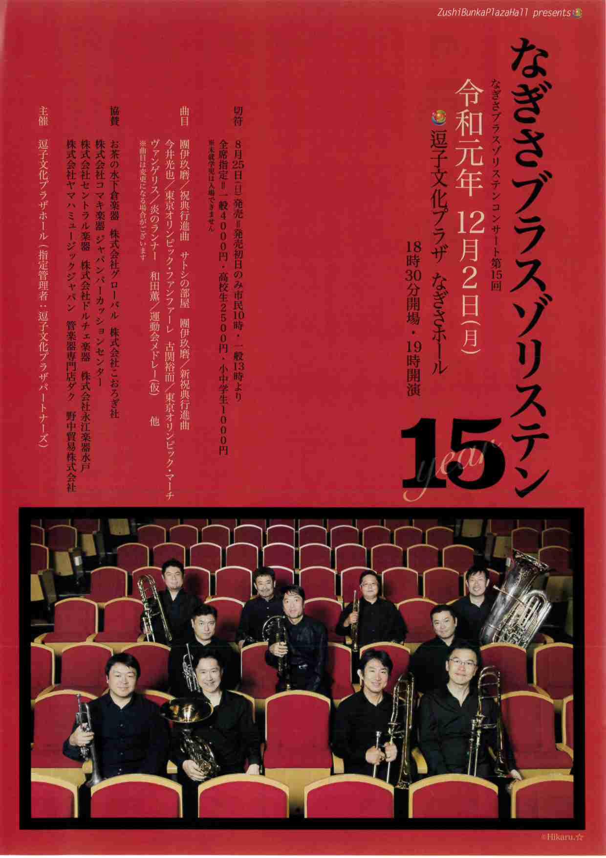 第15回 なぎさブラスゾリステン コンサート