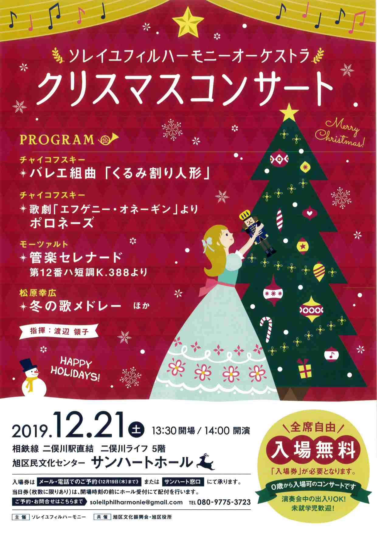 ソレイユフィルハーモニーオーケストラ クリスマスコンサート