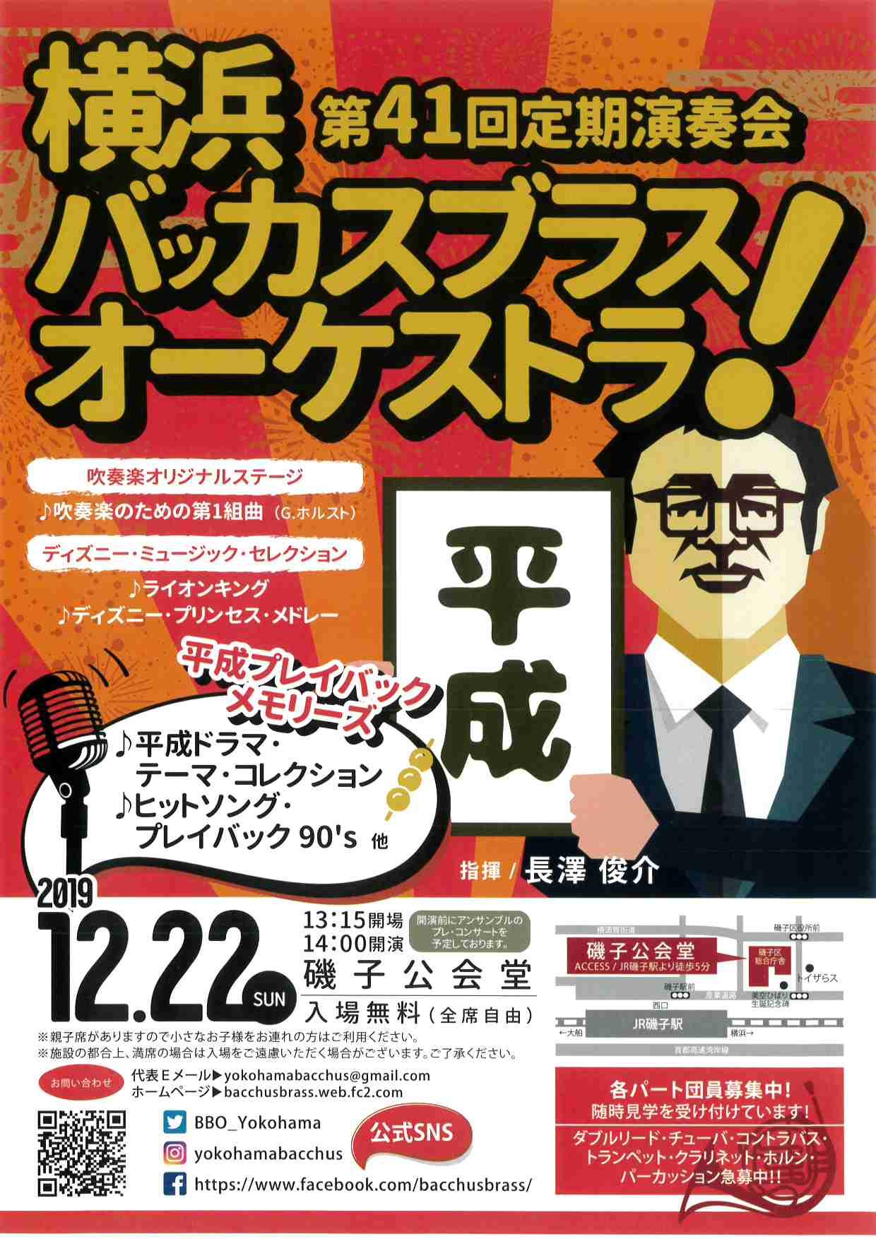 横浜バッカスブラスオーケストラ! 第41回定期演奏会