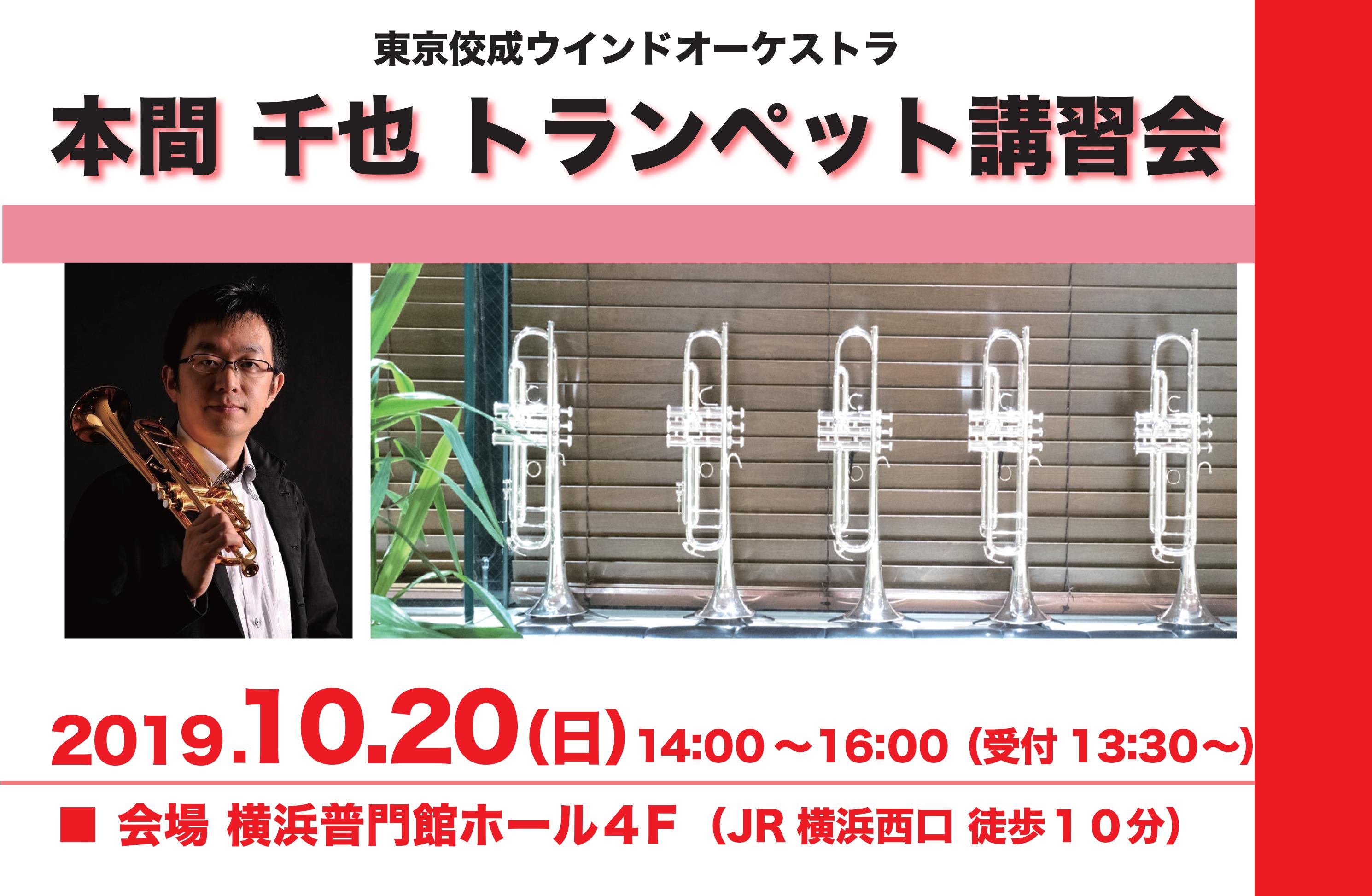 10/20(日)本間千也先生トランペット講習会