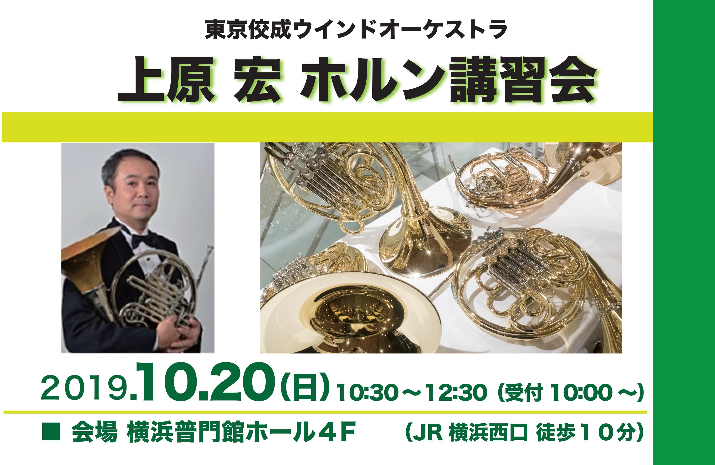 10月20日(日)上原宏先生 ホルン講習会