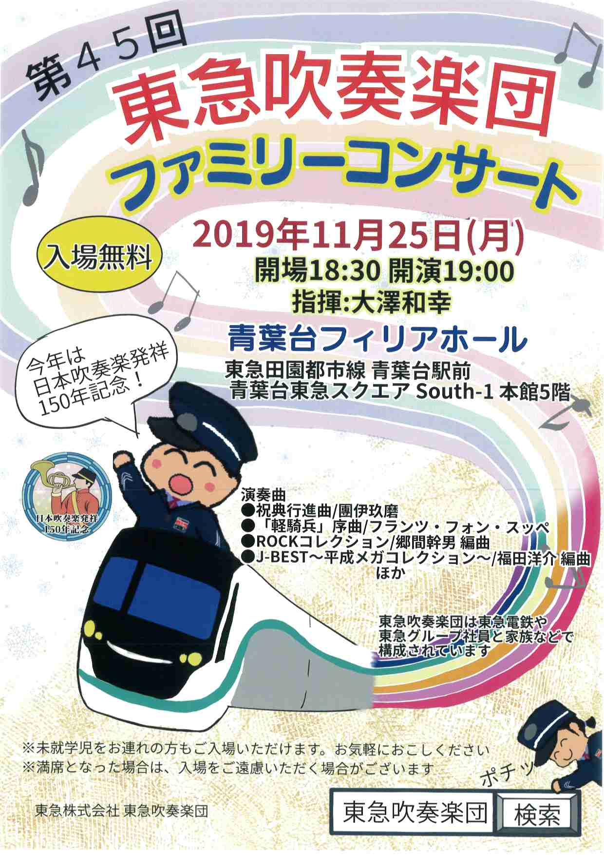 第45回 東急吹奏楽団ファミリーコンサート