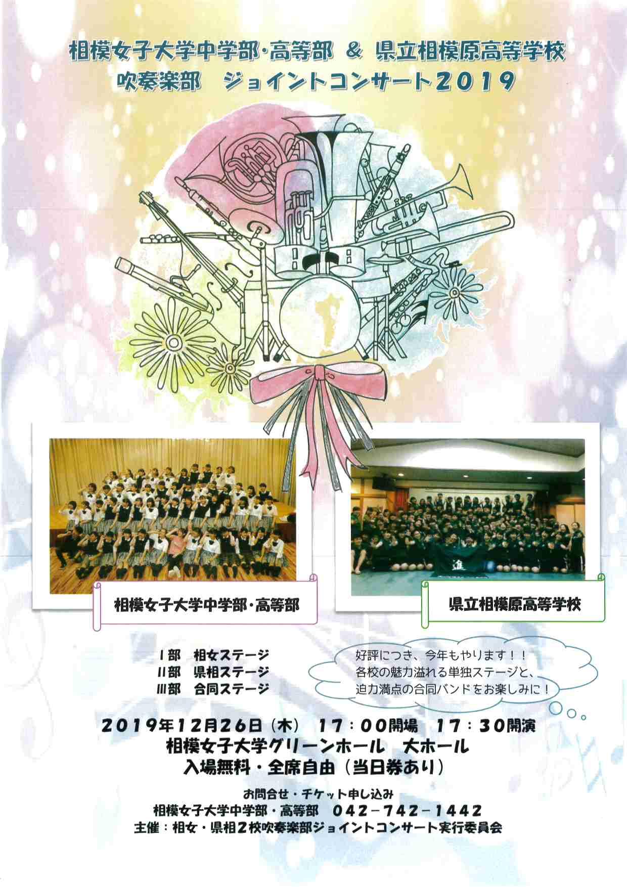 相模女子大学中学部・高等部&県立相模原高等学校吹奏楽部 ジョイントコンサート2019
