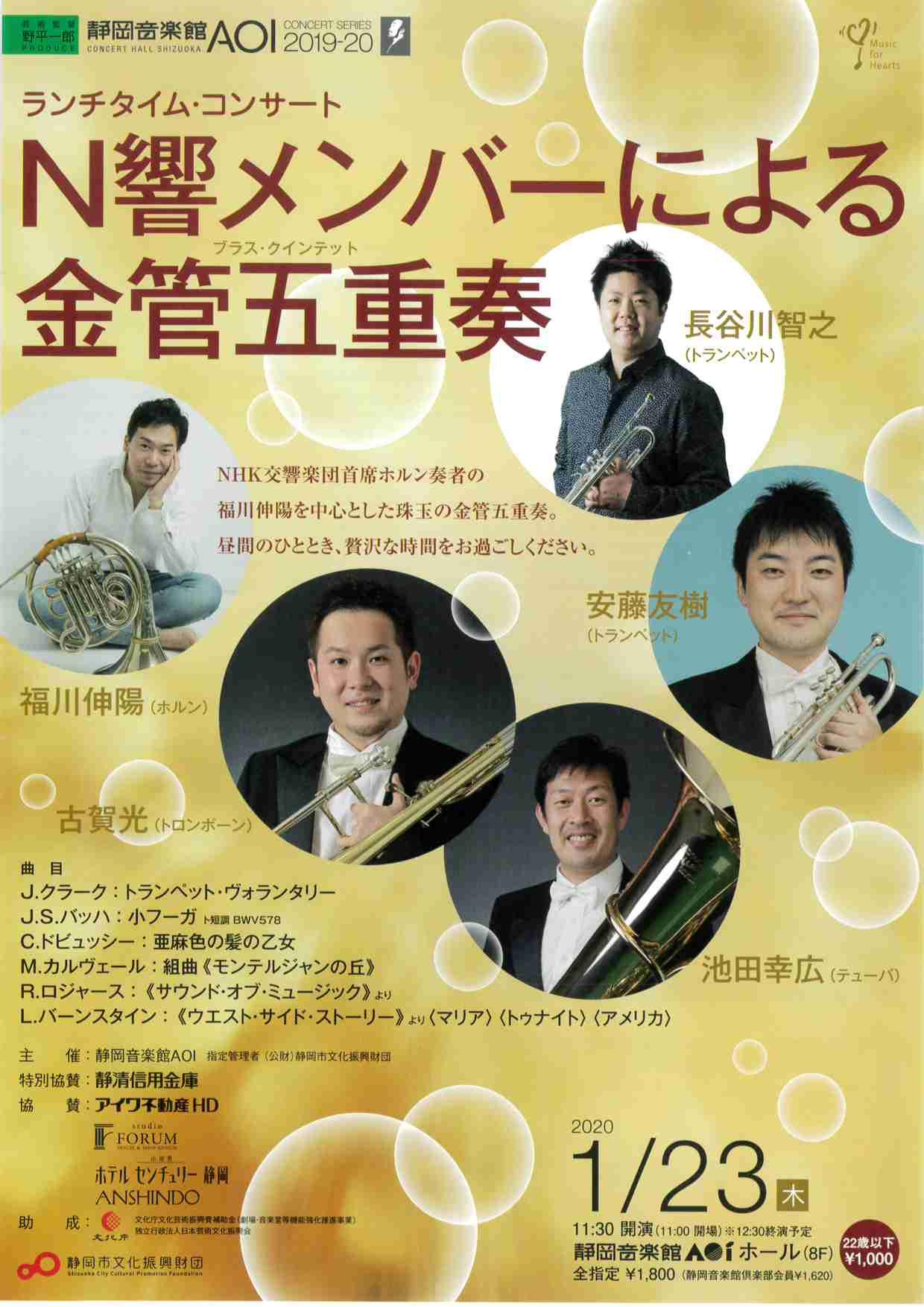 ランチタイム・コンサート N響メンバーによる金管五重奏