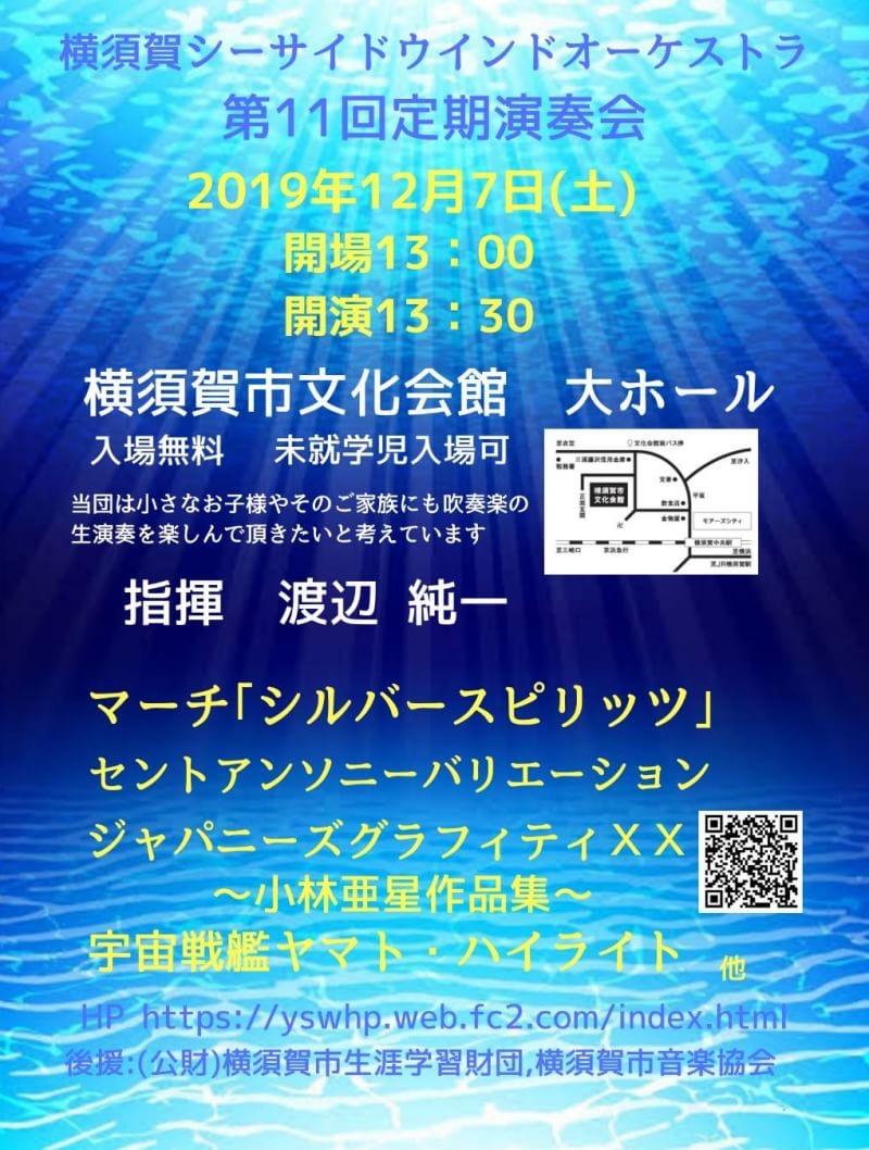 横須賀シーサイドウィンドオーケストラ 第11回定期演奏会