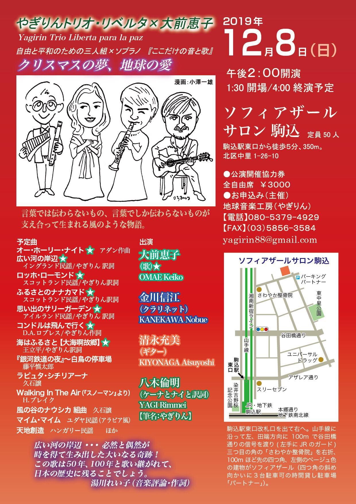 やぎりんトリオ・リベルタ×大前恵子 自由と平和のための三人組×ソプラノ「ここだけの音と歌」 クリスマスの夢、地球の愛