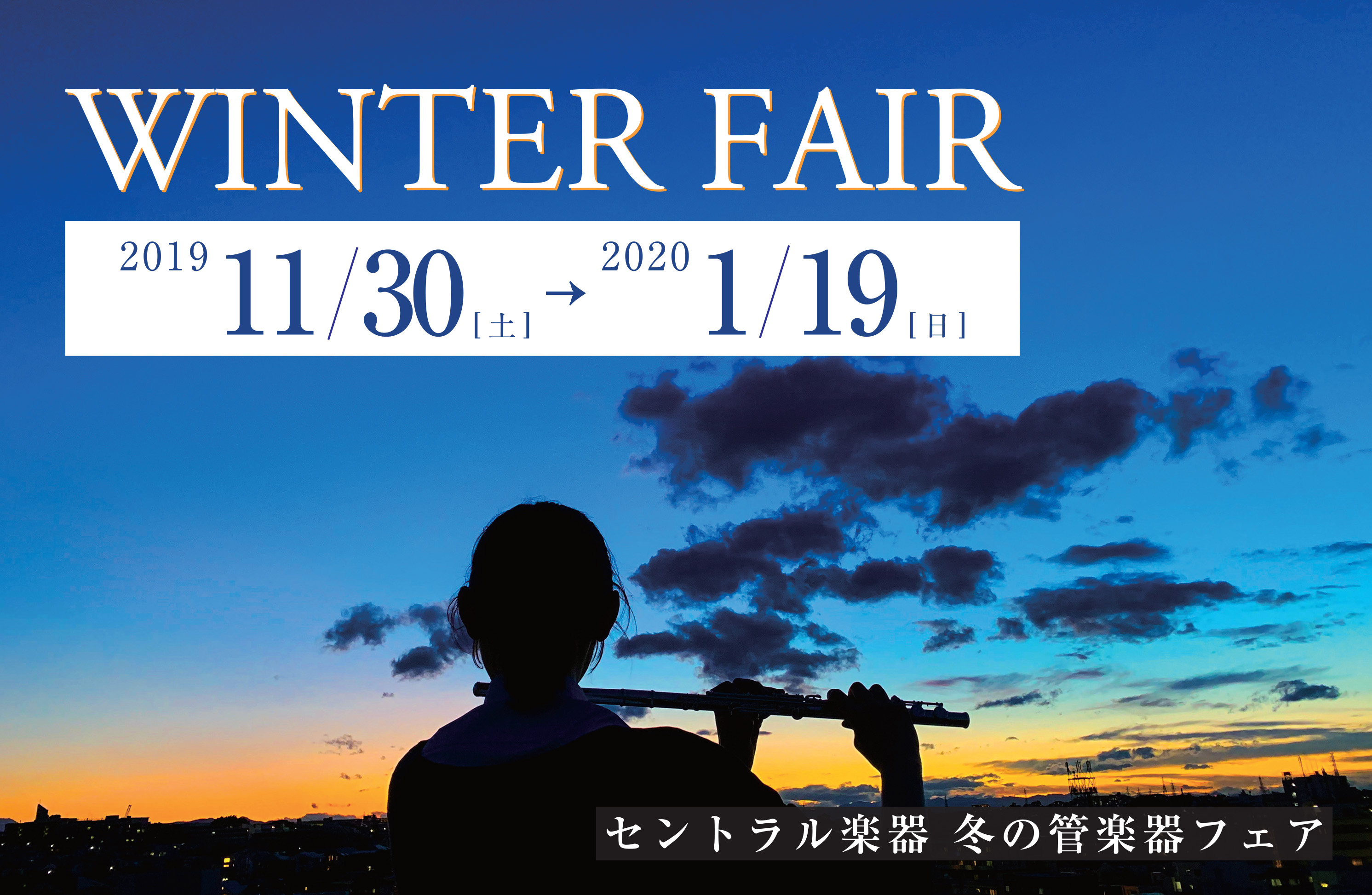 WINTER FAIR 2019-2020