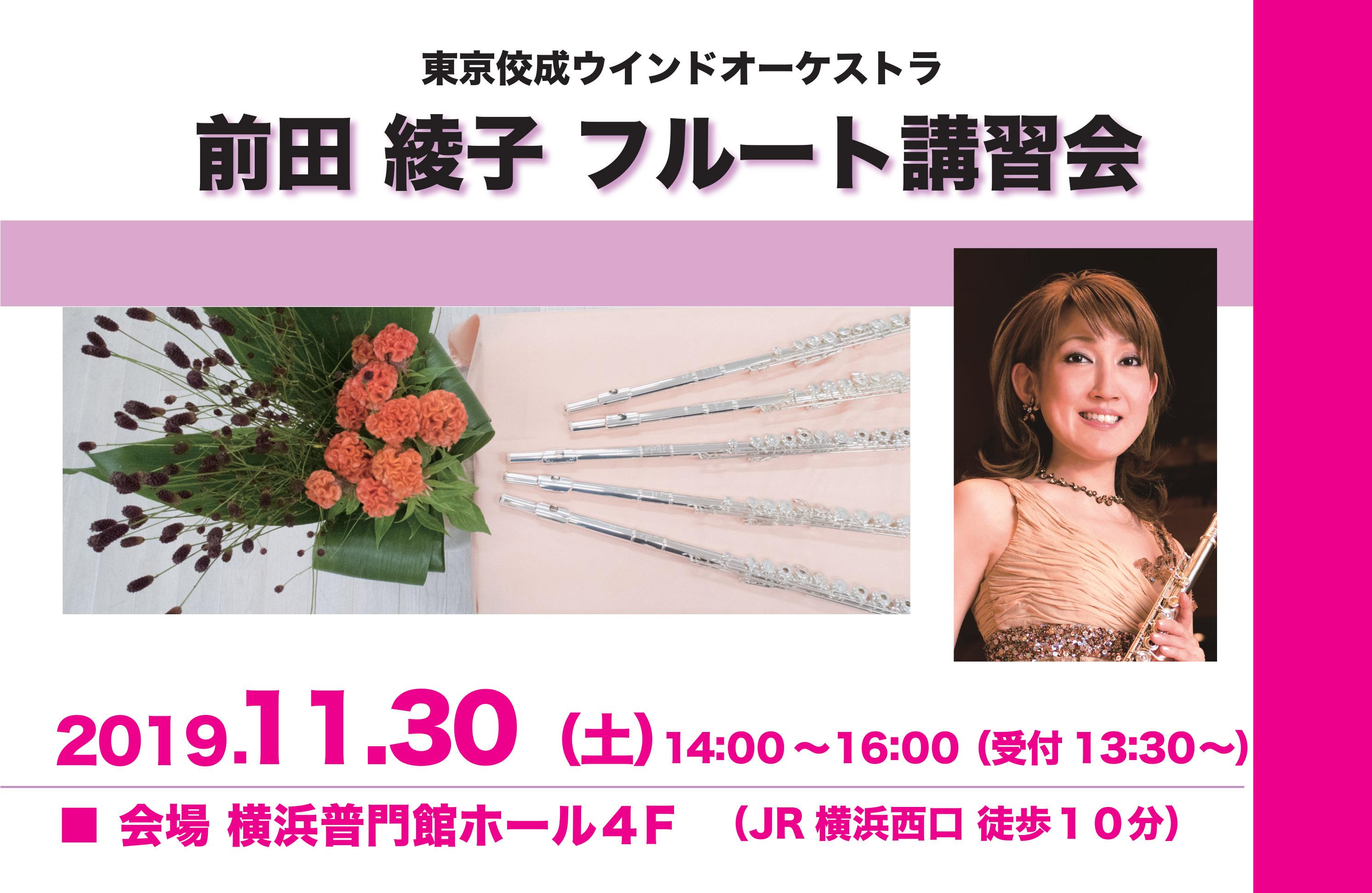 11/30(土) 前田綾子先生 フルート講習会