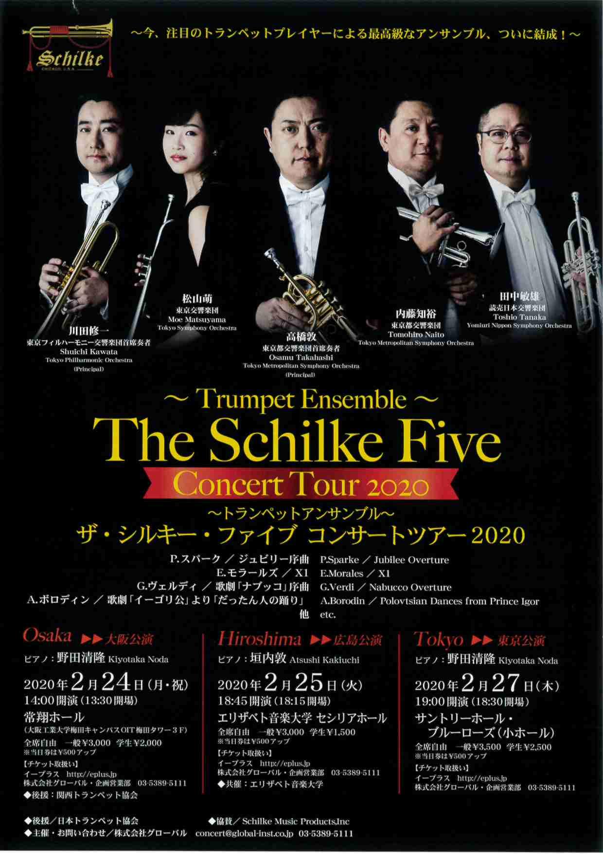 〜トランペットアンサンブル〜 ザ・シルキー・ファイブコンサートツアー2020 【大阪公演】