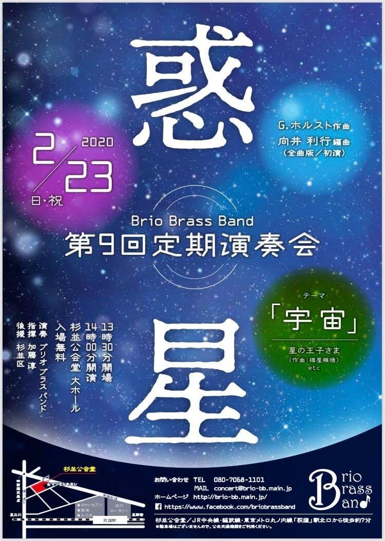 第9回Brio Brass Band定期演奏会