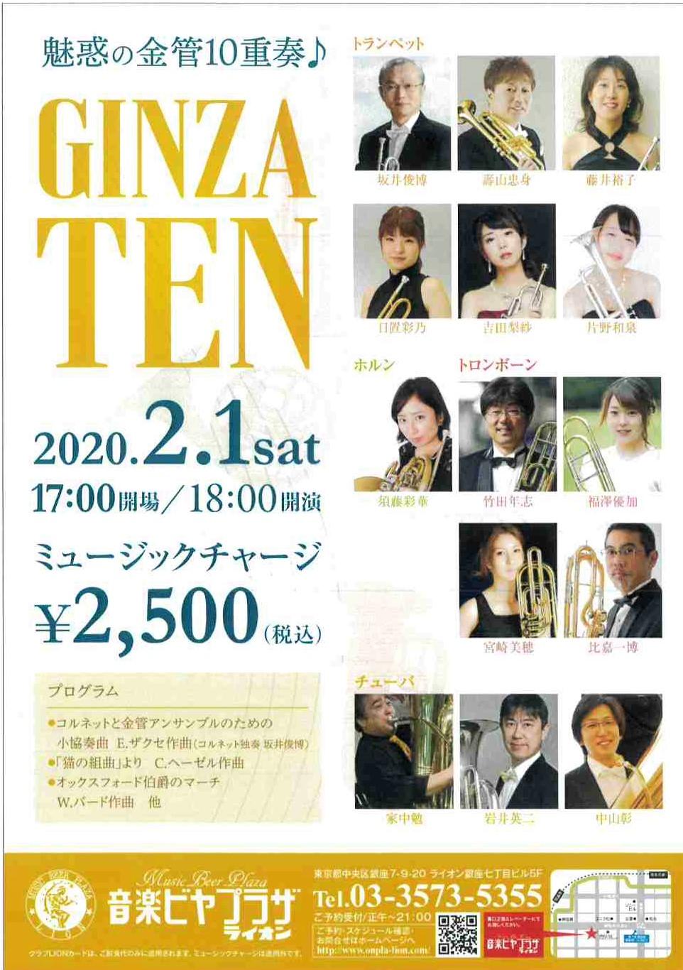 魅惑の金管10重奏♪GINZA TEN