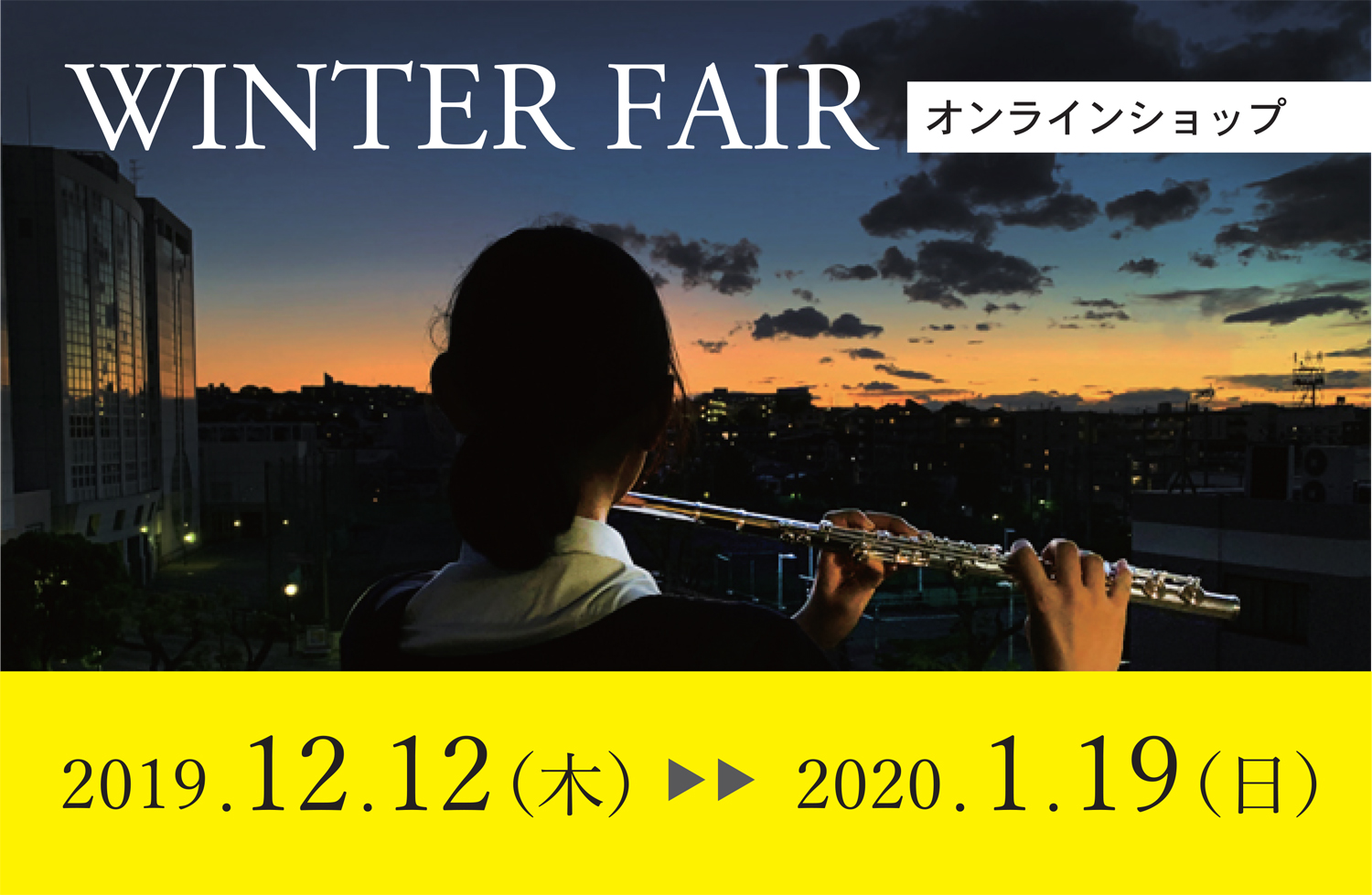 WINTER FAIR 2019-2020<オンラインショップ>