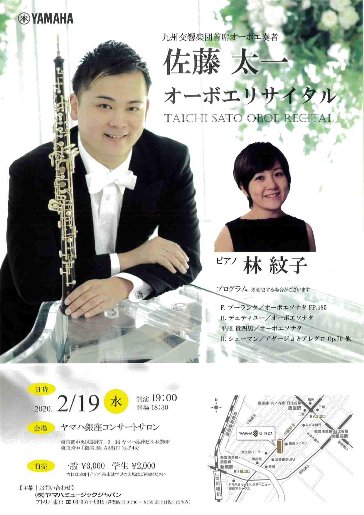 九州交響楽団首席オーボエ奏者 佐藤太一 オーボエリサイタル