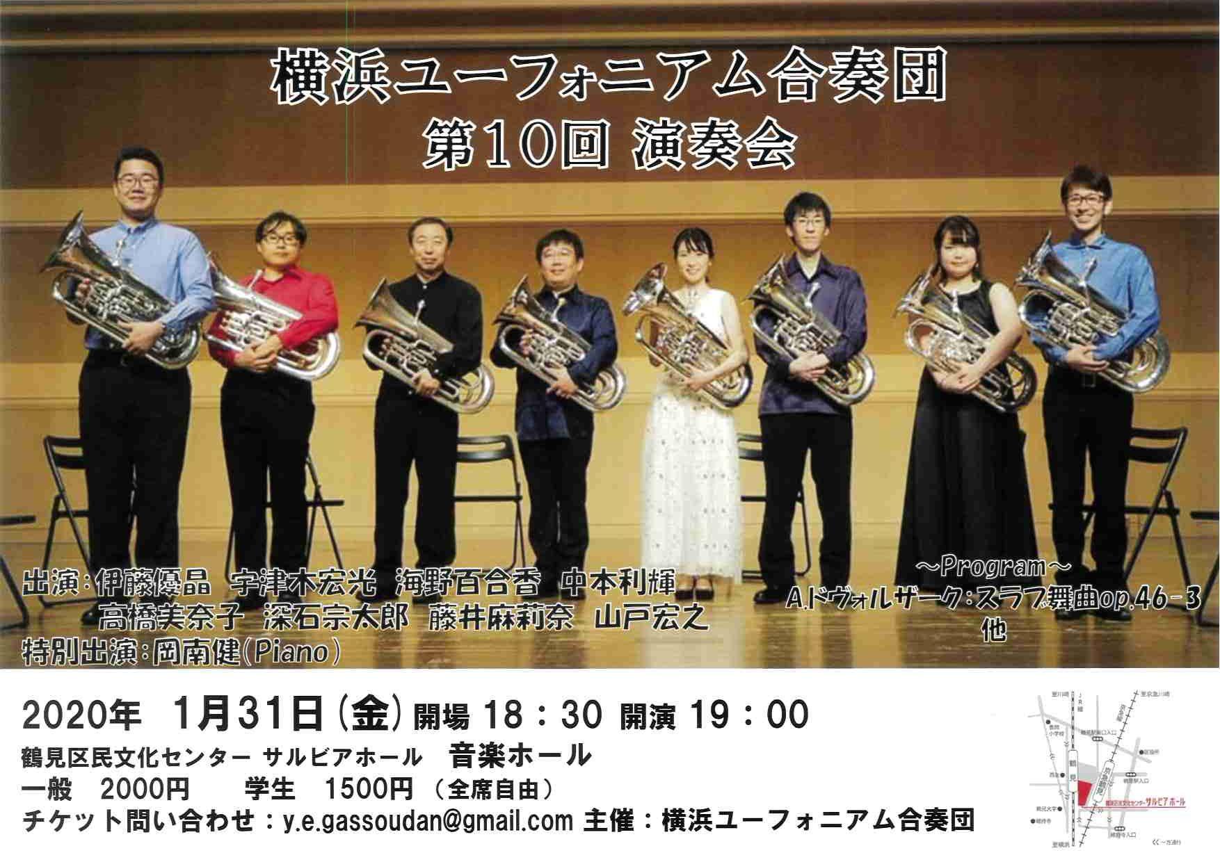 横浜ユーフォニアム合奏団 第10回 演奏会