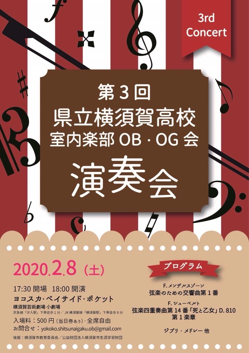 第3回 県立横須賀高校室内楽部OB・OG会 演奏会