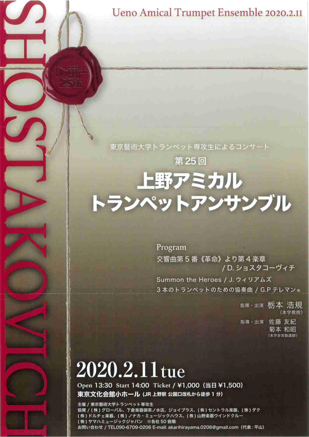 東京藝術大学トランペット専攻生によるコンサート 第25回 上野アミカルトランペットアンサンブル