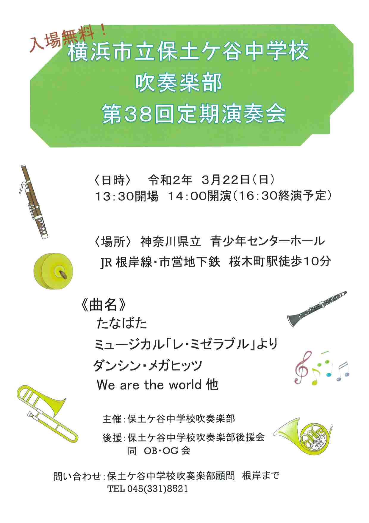 横浜市保土ヶ谷中学校吹奏楽部 第38回定期演奏会