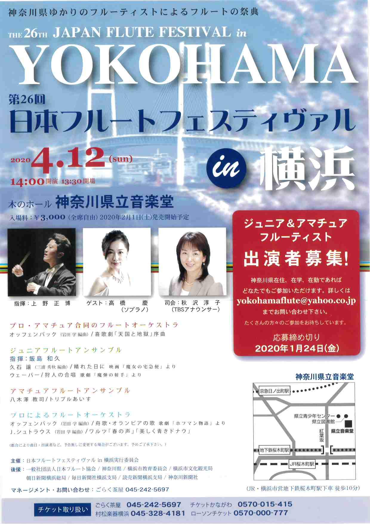 第26回日本フルートフェスティバル in 横浜