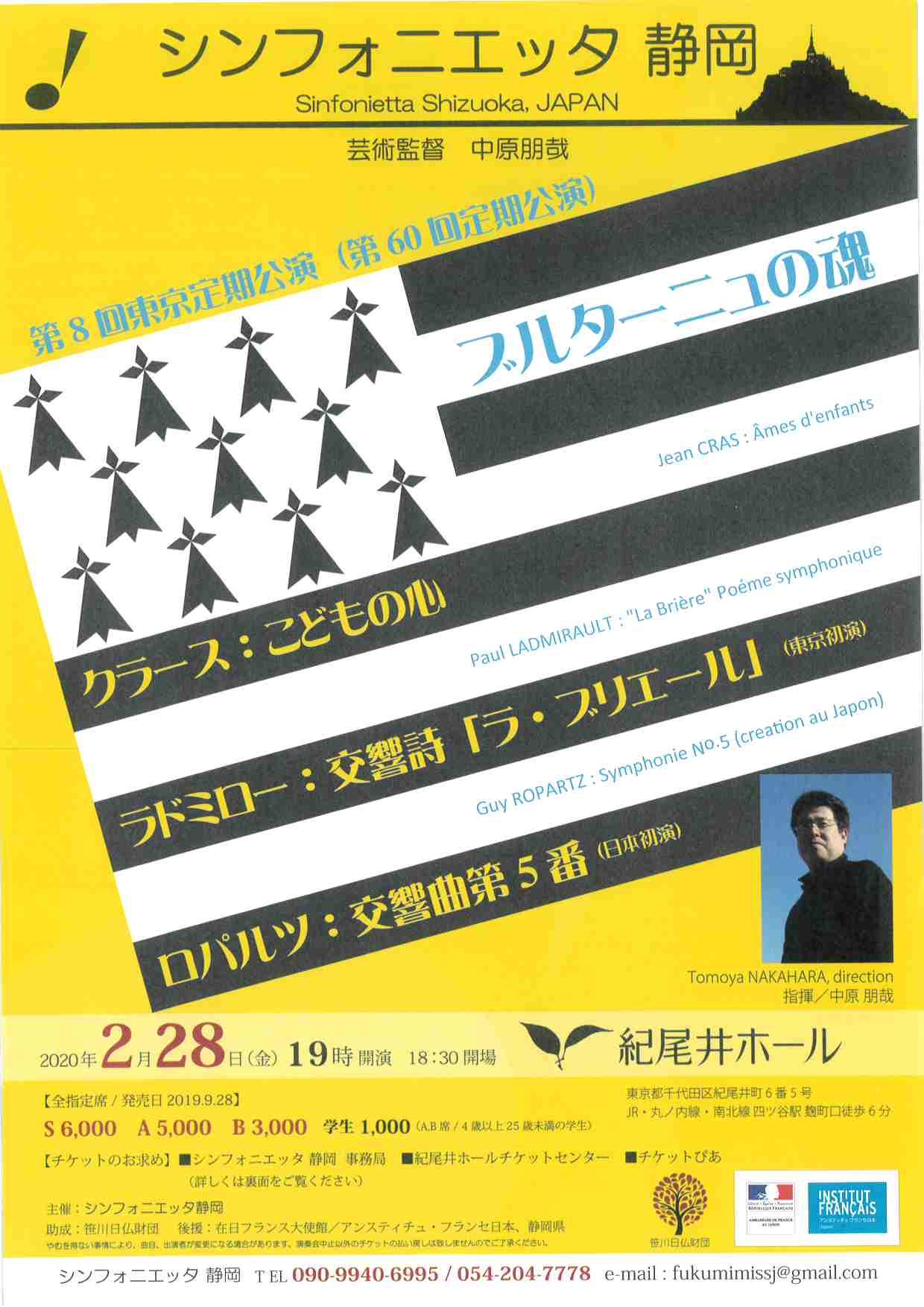 シンフォニエッタ 静岡 第8回東京定期公演(第60回定期公演)