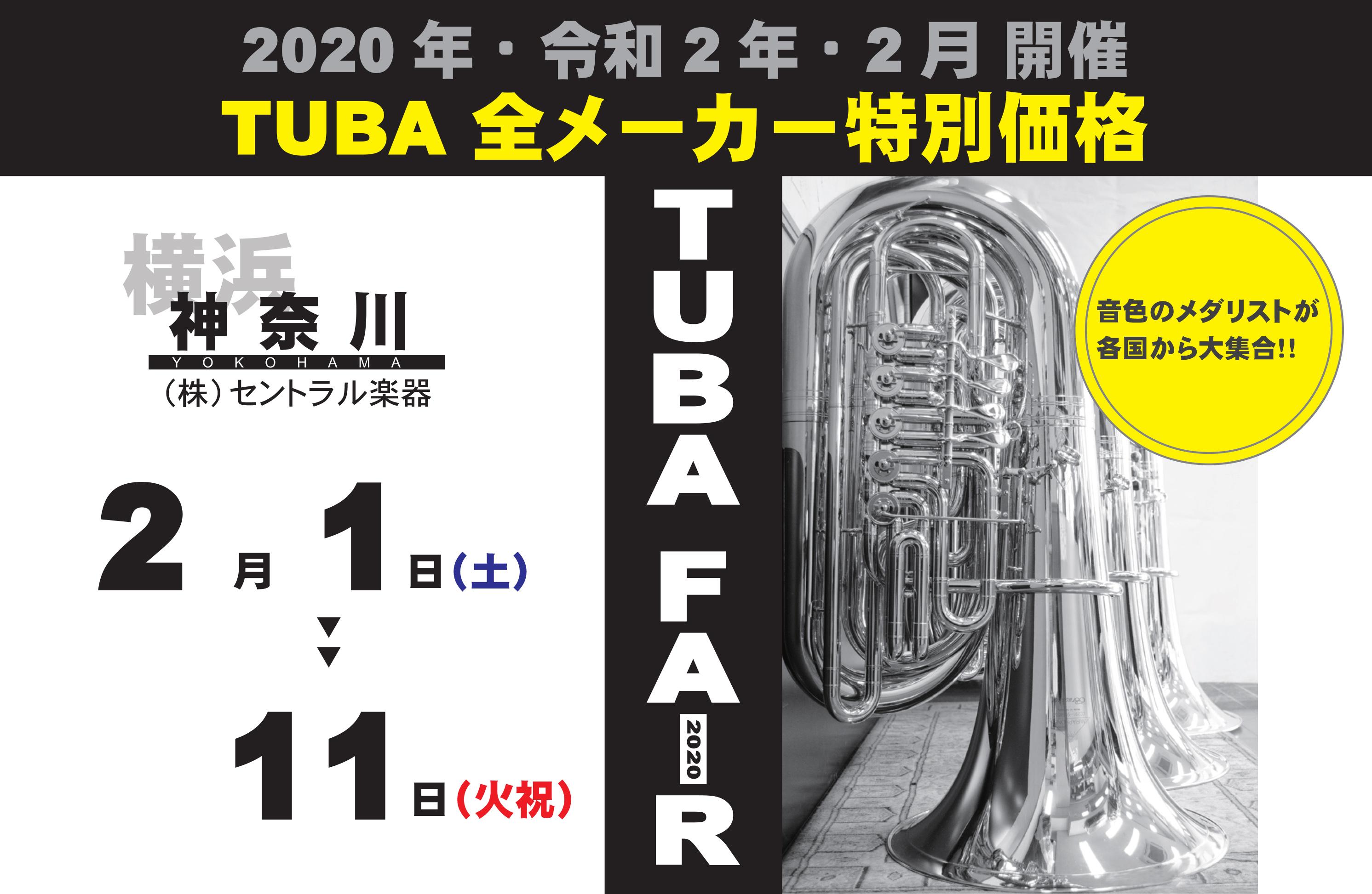 『Tuba Fair 2020』