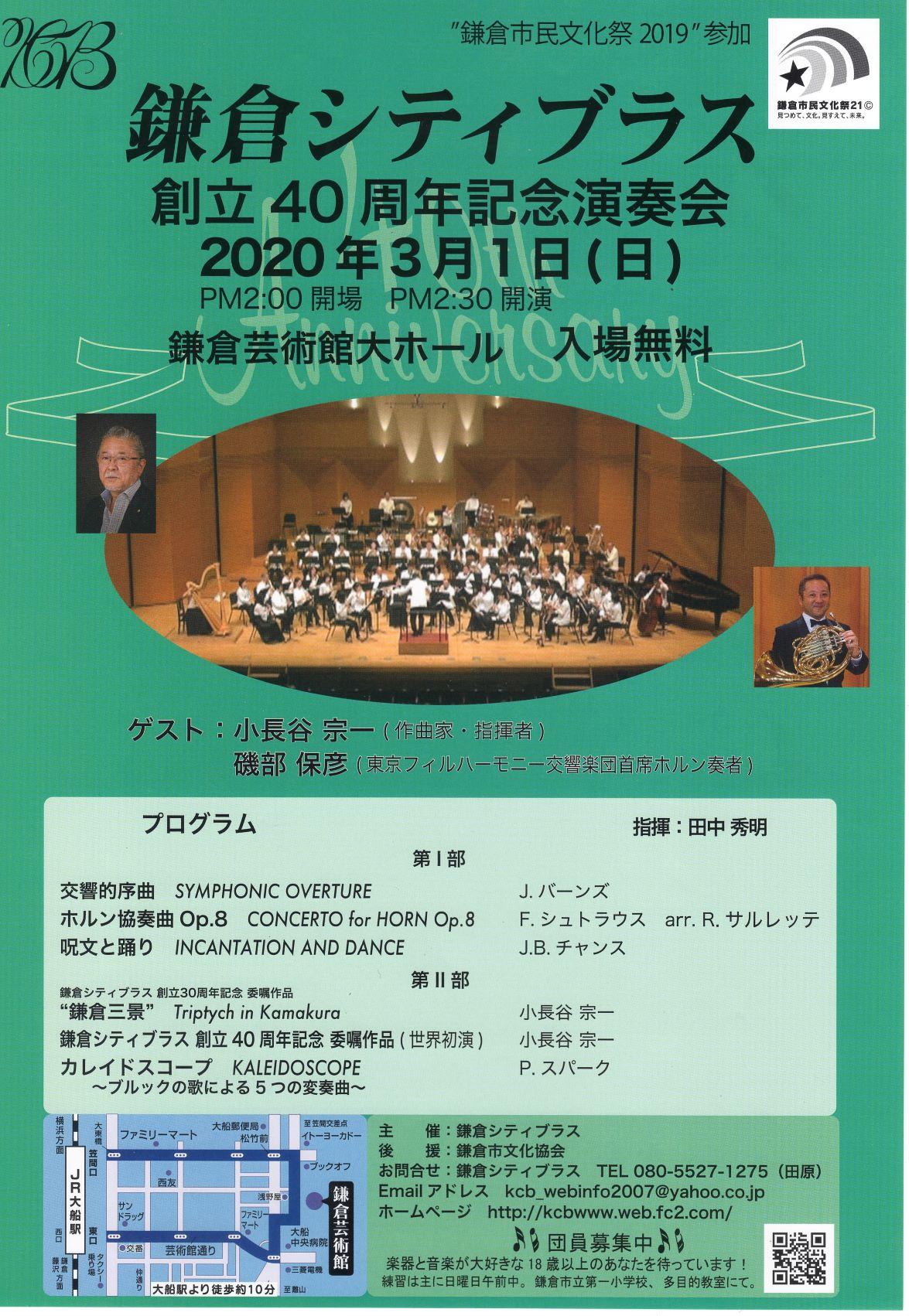 鎌倉シティブラス 創立40周年記念演奏会