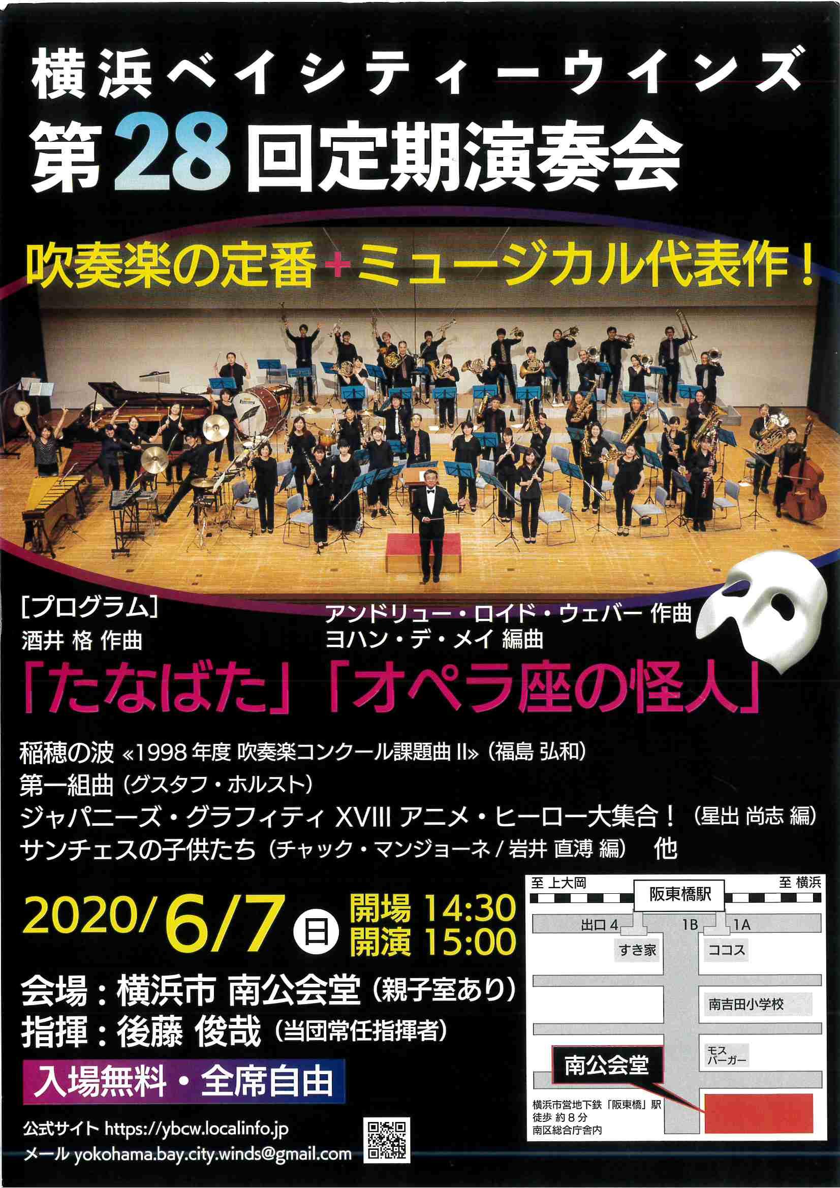 横浜ベイシティーウインズ 第28回定期演奏会