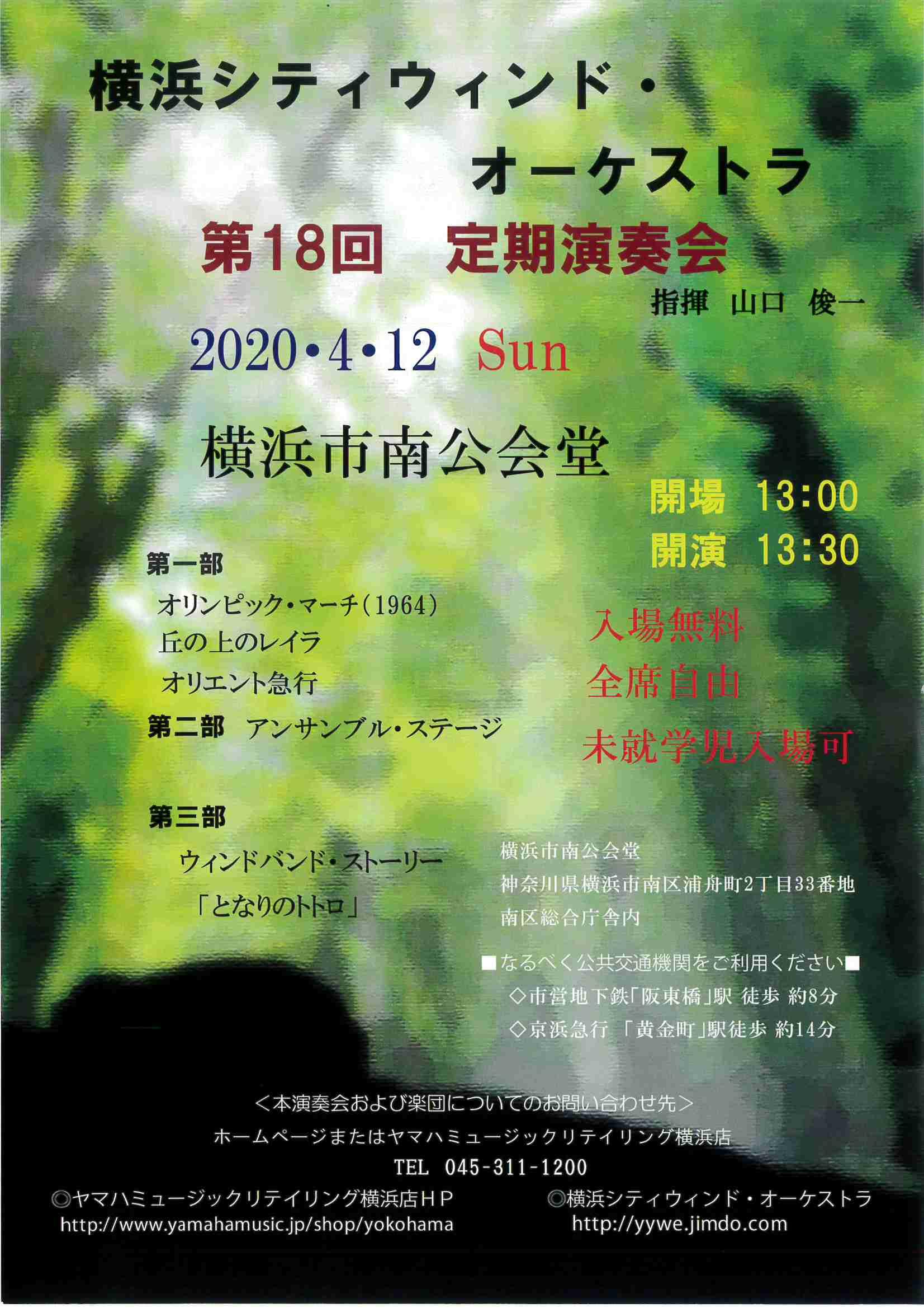 横浜シティウインド・オーケストラ 第18回定期演奏会