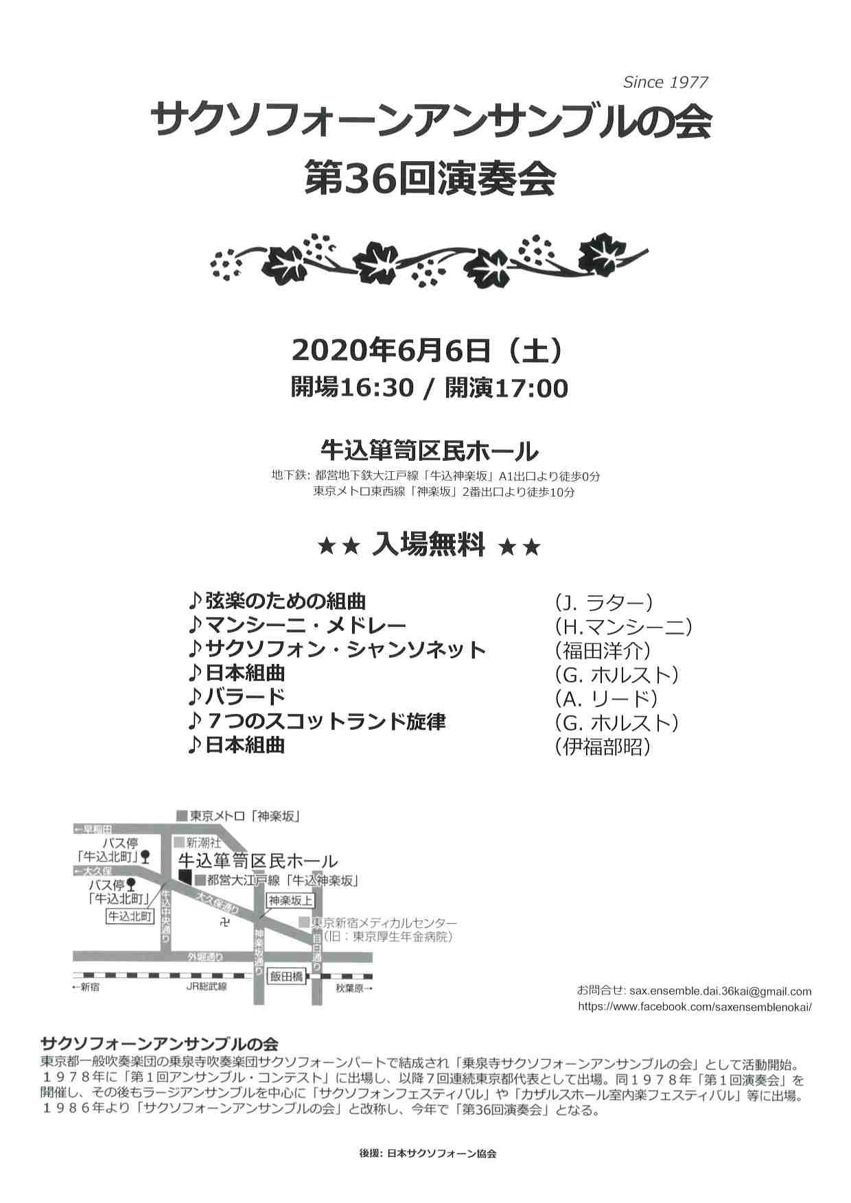 サクソフォーンアンサンブルの会 第36回演奏会