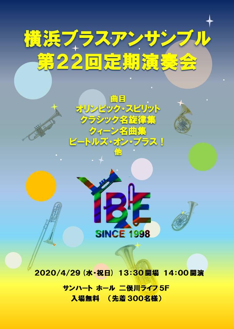 【中止】横浜ブラスアンサンブル 第22回定期演奏会
