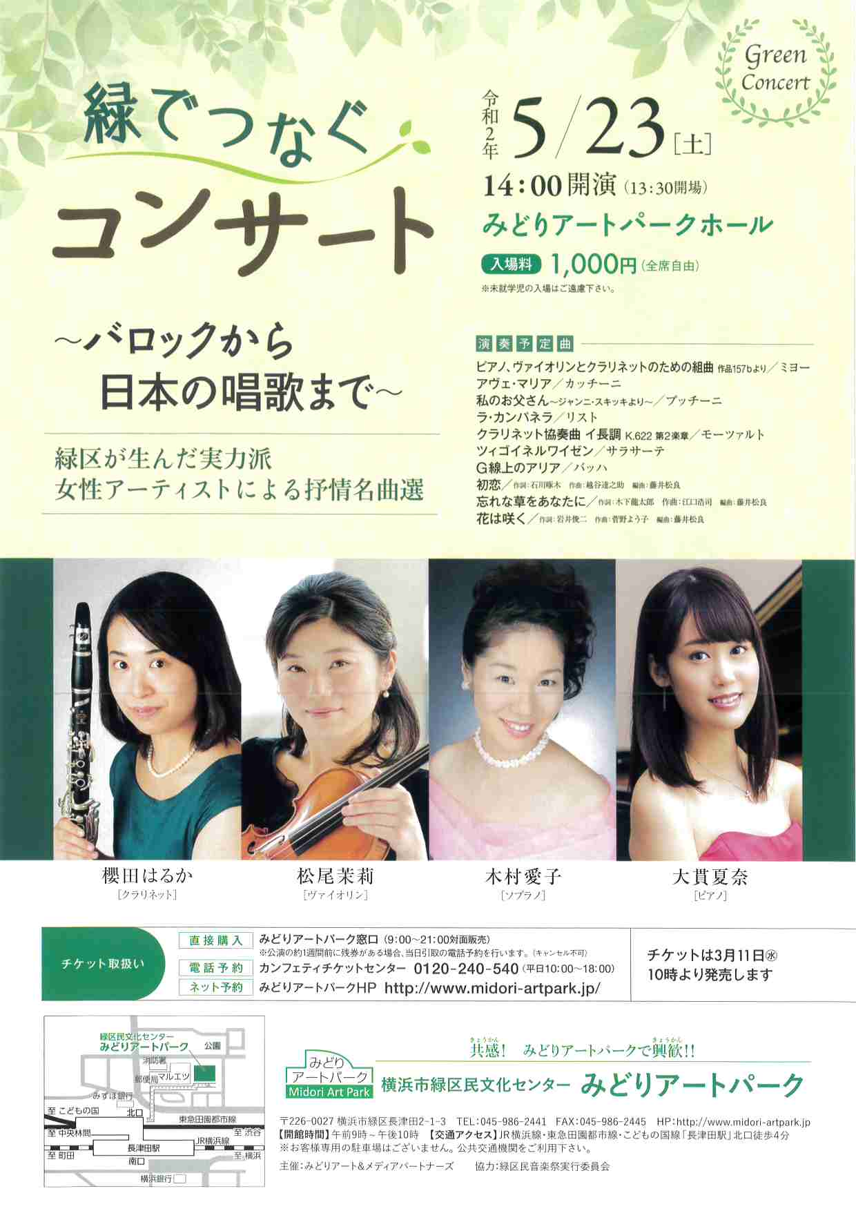 緑でつなぐコンサート 〜バロックから日本の唱歌まで〜