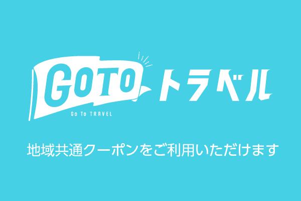 GoTo セントラル!