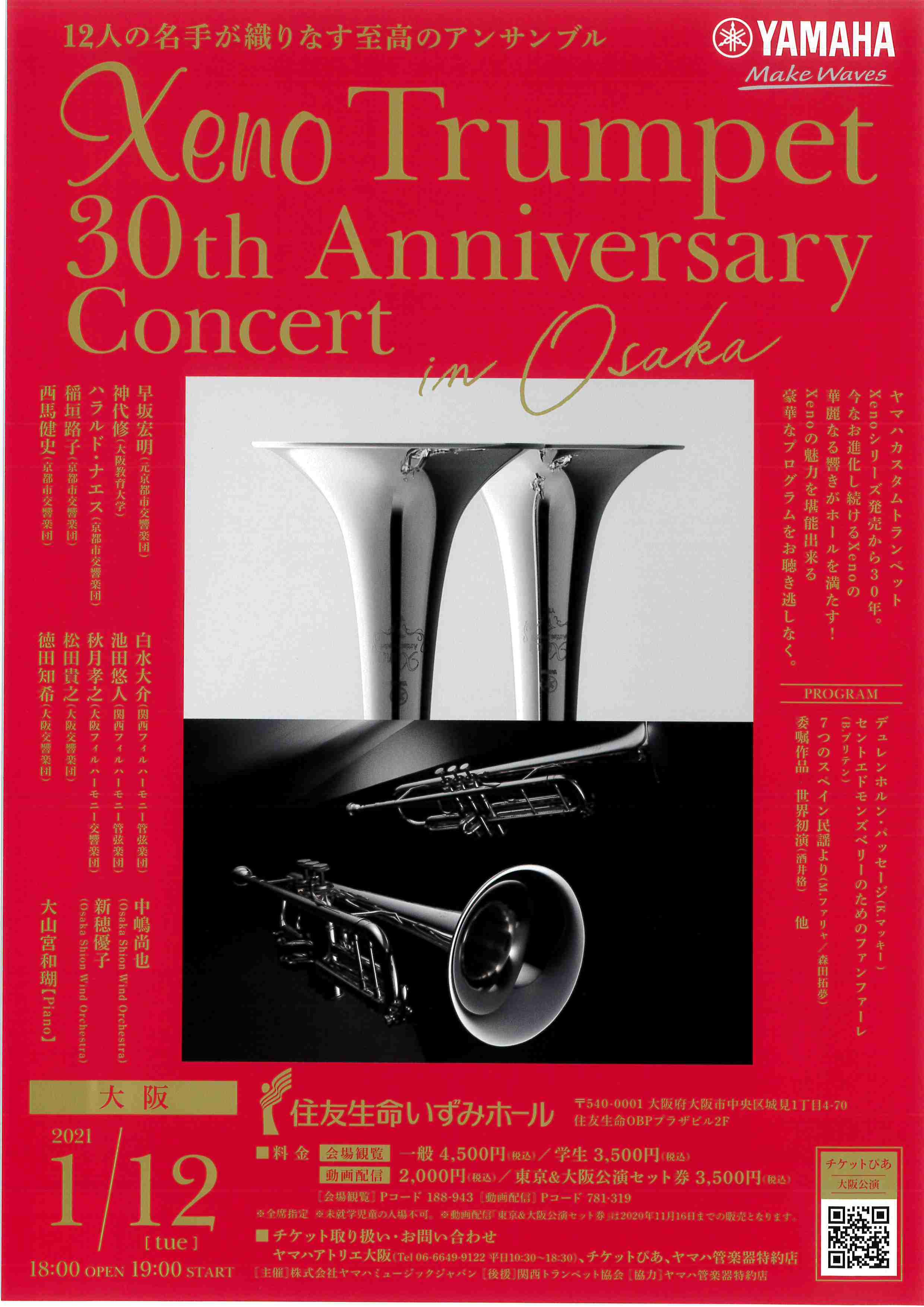 Xeno Trumpet 30th Anniversary Concert inOsaka