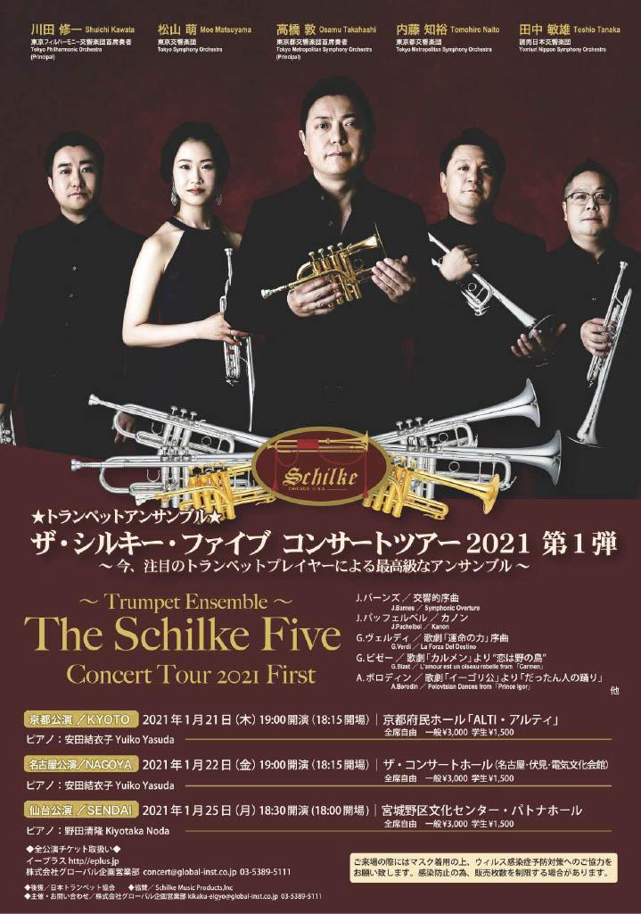 ザ・シルキー・ファイブ コンサートツアー 2021 第1弾(京都公演)