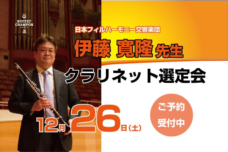 伊藤寛隆先生クラリネット選定会