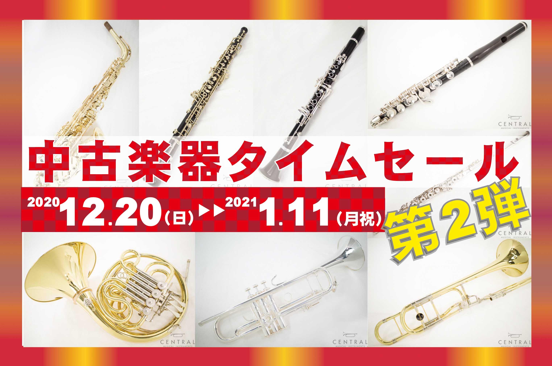 中古楽器タイムセール 第2弾 開催!