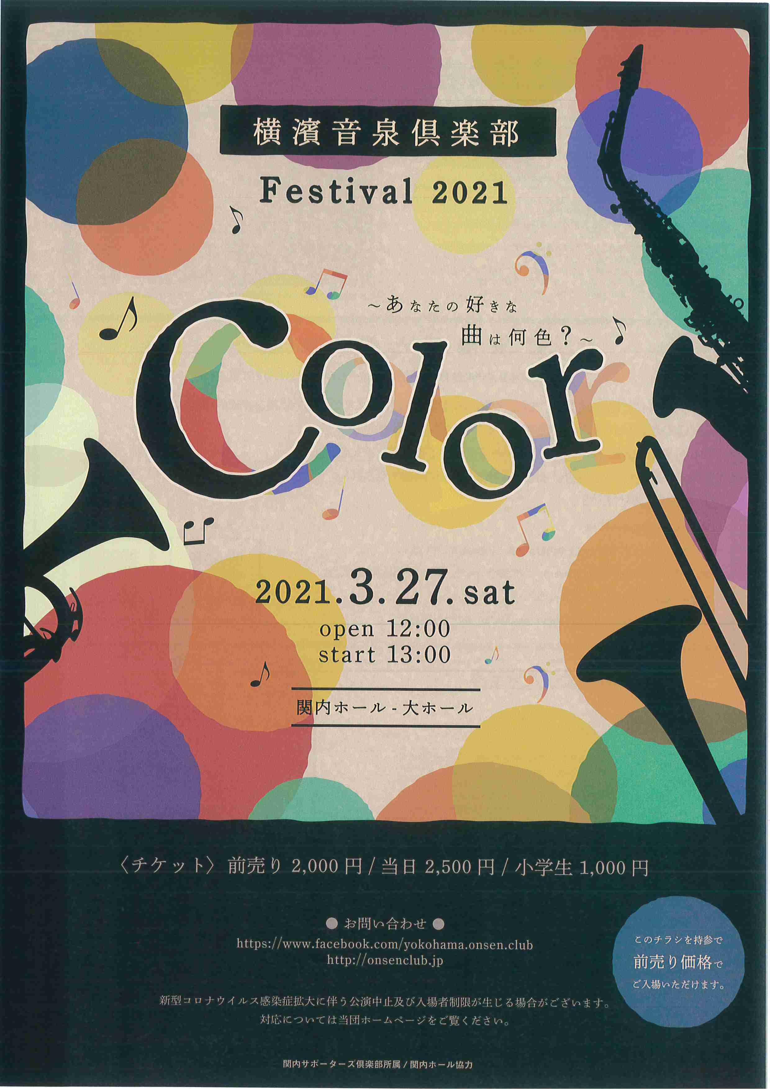 【中止】横濱音泉倶楽部 Festival 2021 Color~あなたの好きな曲は何色~