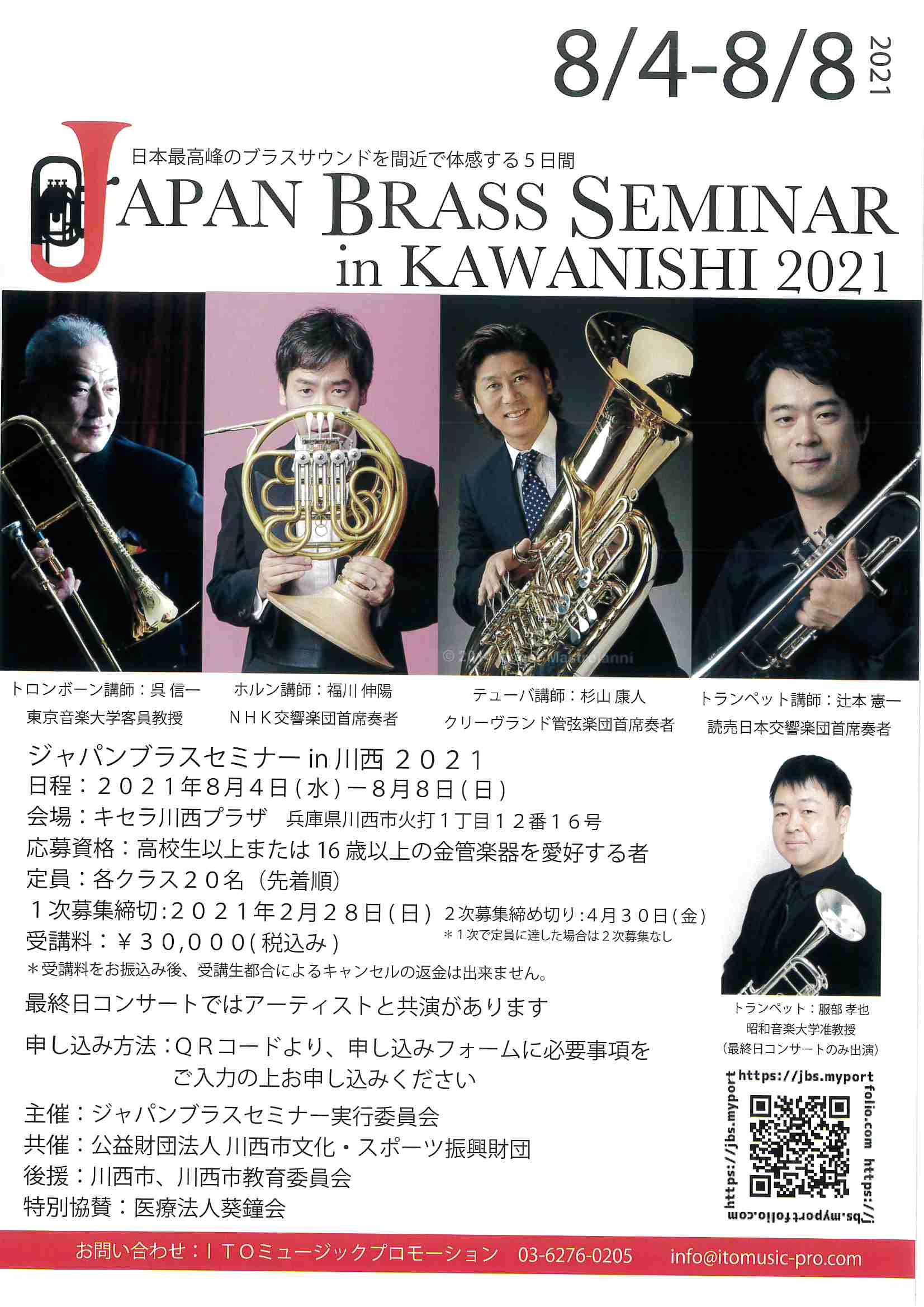 ジャパンブラスセミナー in川西 2021
