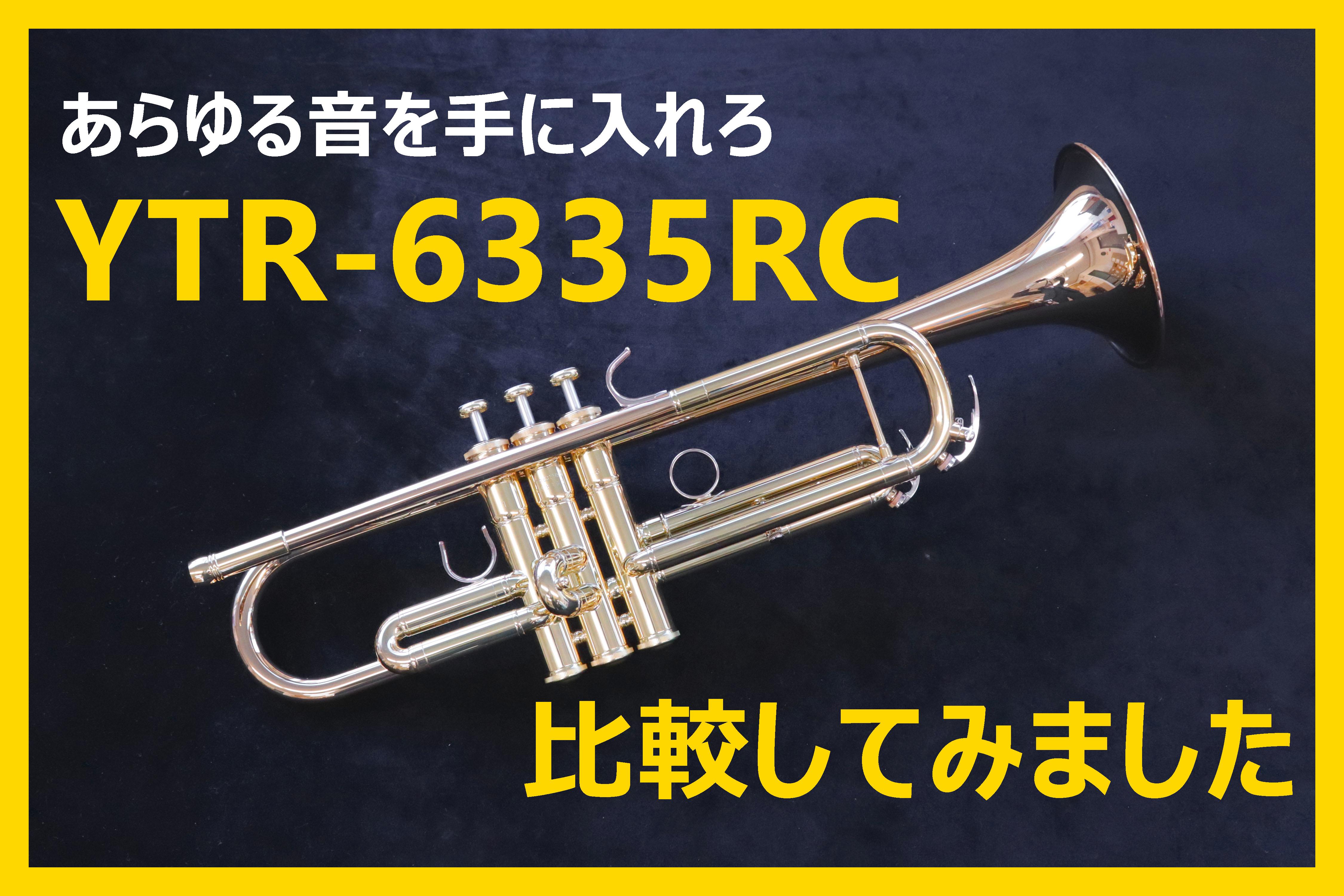 【あらゆる音を手に入れろ】話題のYTR-6335RC入荷しております!