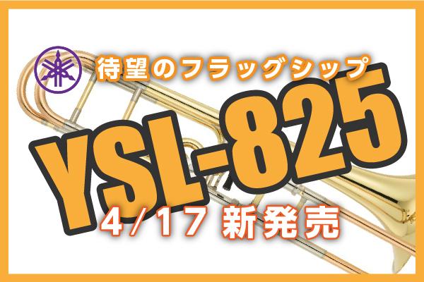 """【速報】ヤマハ・トロンボーン""""YSL-825(G)""""発表!"""