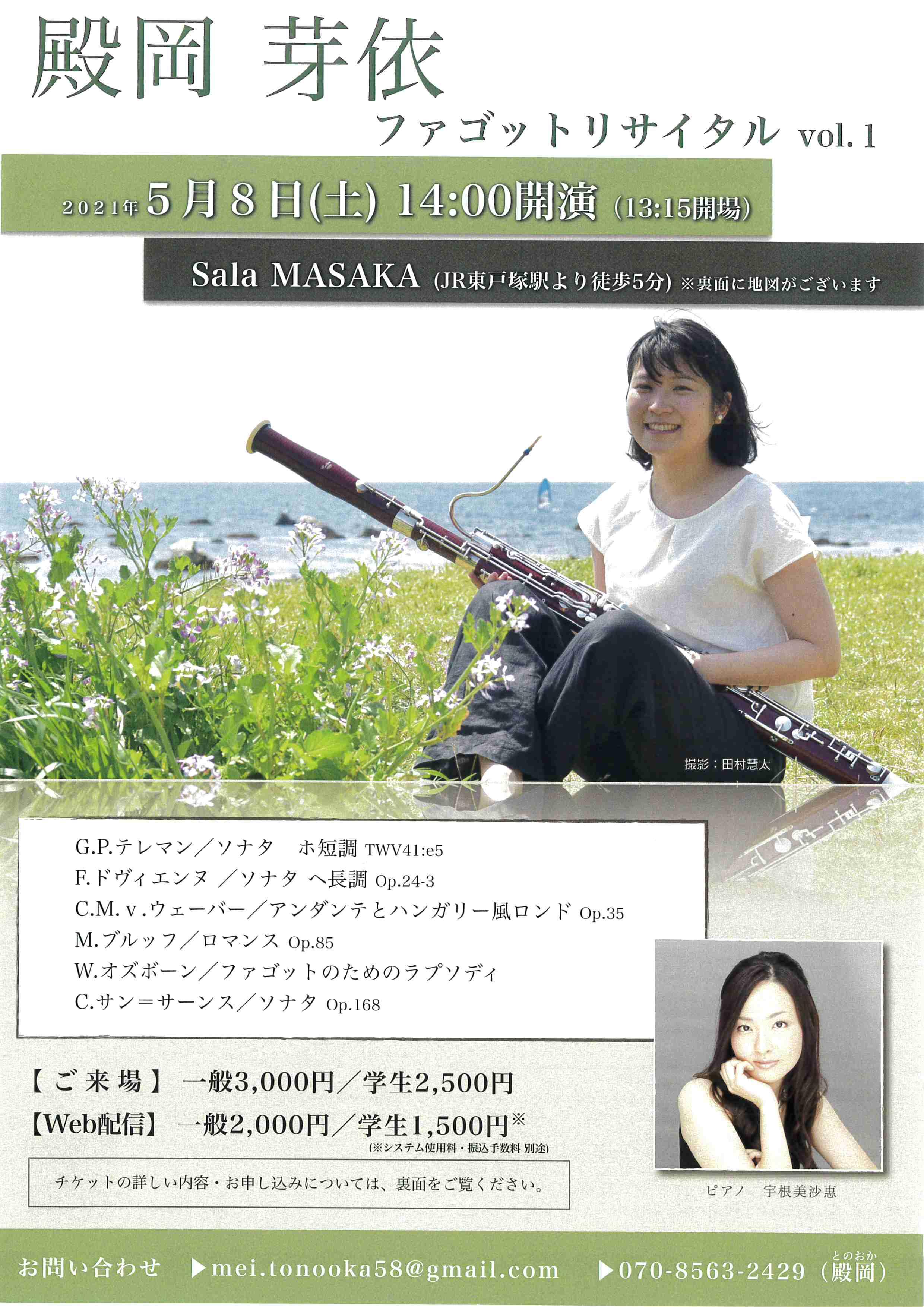 殿岡 芽依 ファゴットリサイタル Vol.1