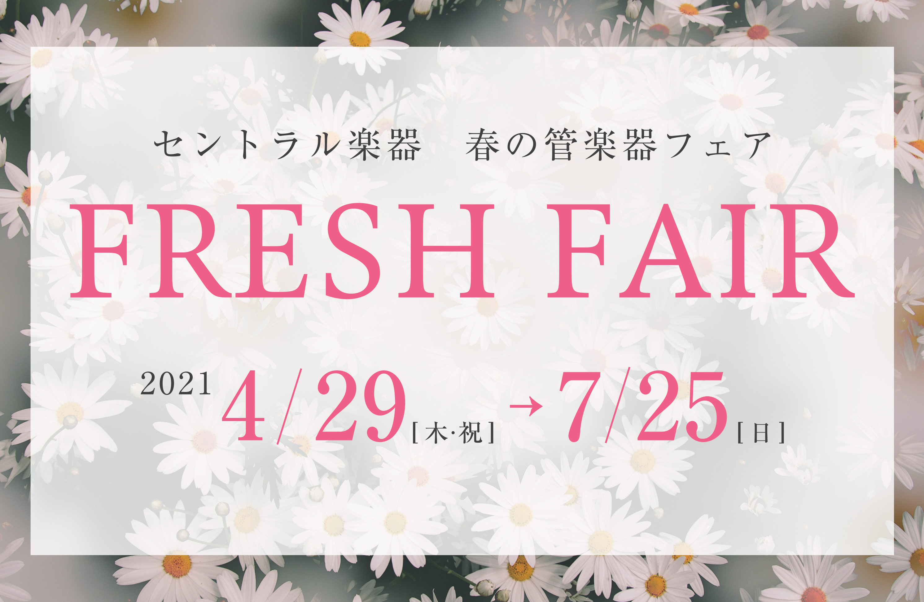 FRESH FAIR2021