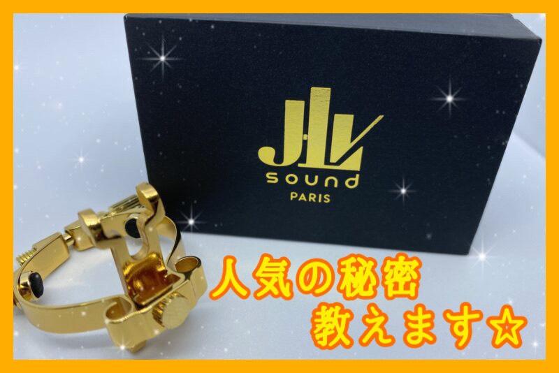 Cl&Sax吹き必見リガチャー★JLV