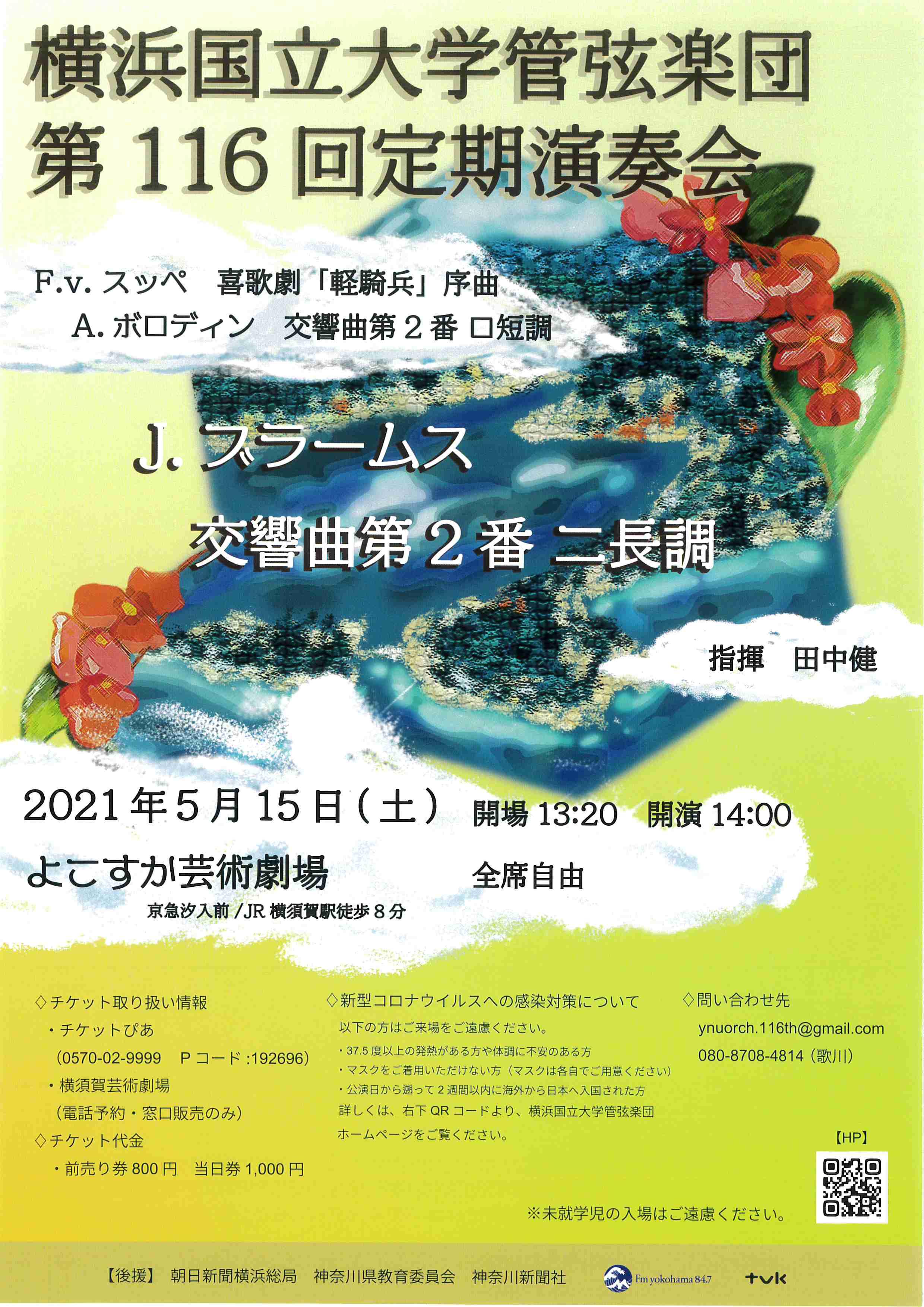 横浜国立大学管弦楽団 第116回 定期演奏会