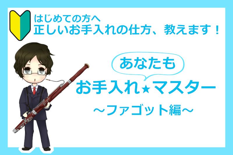 お手入れ★マスター【ファゴット編】